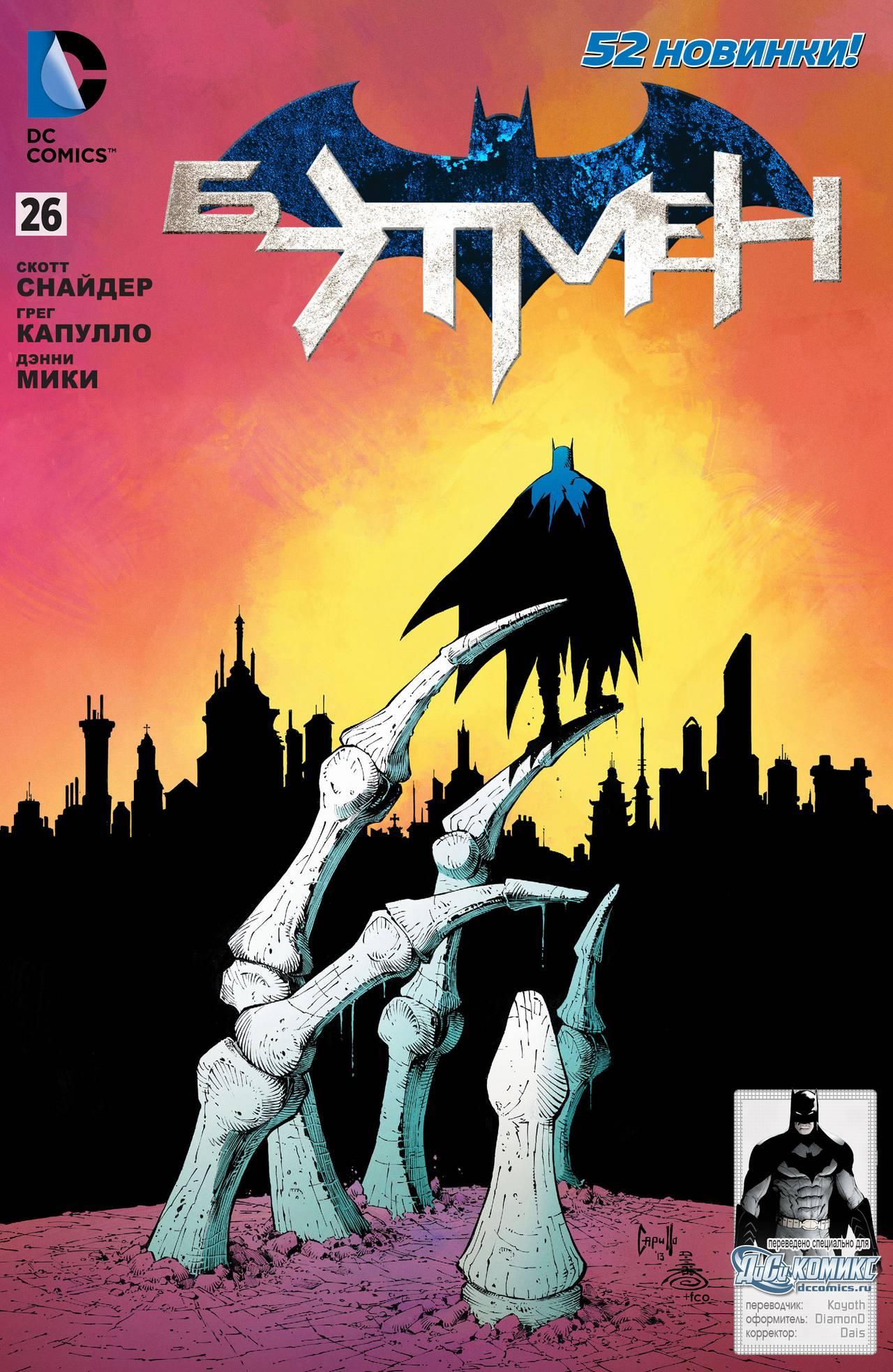 Бэтмен №26 онлайн