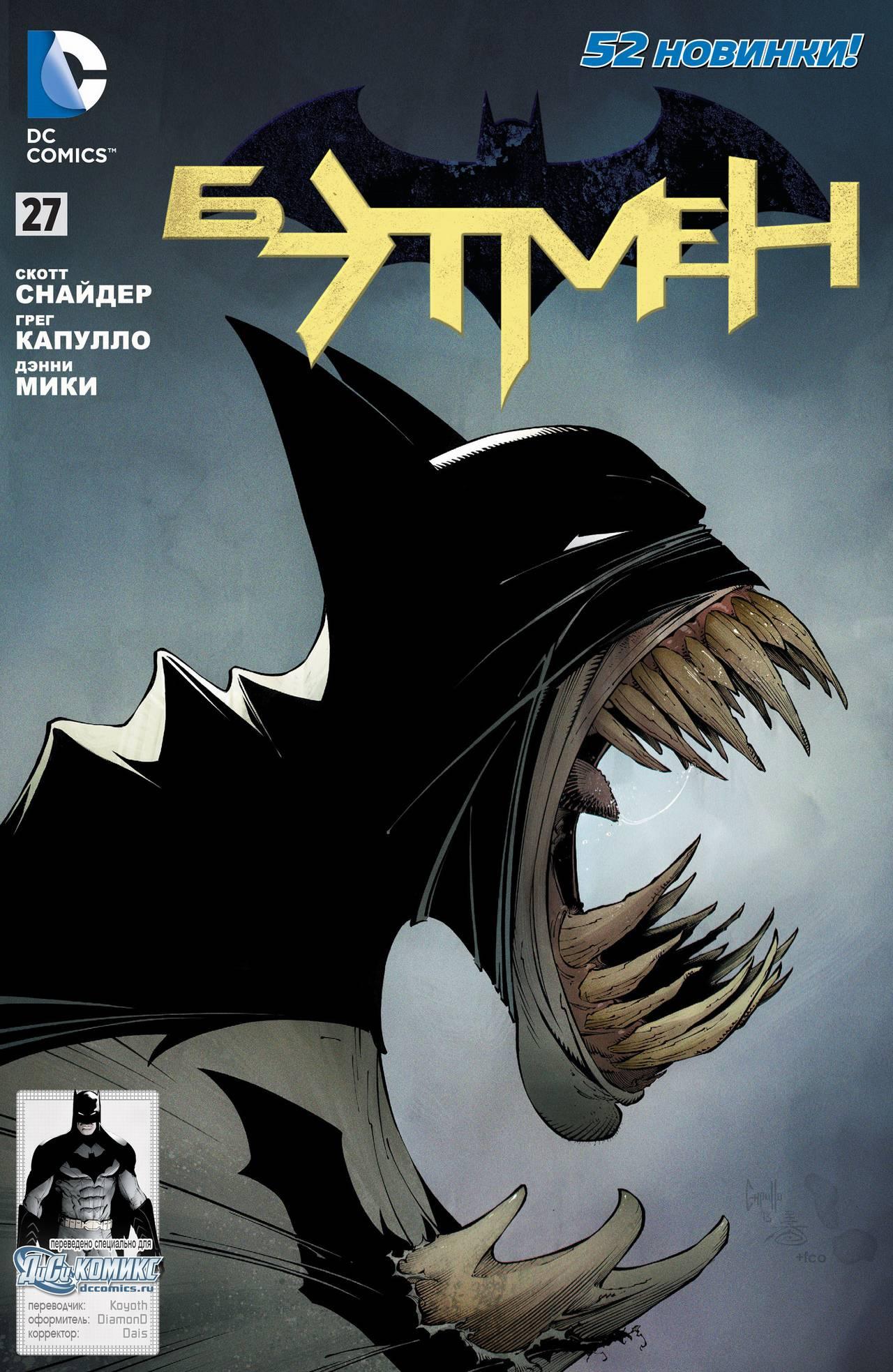 Бэтмен №27 онлайн