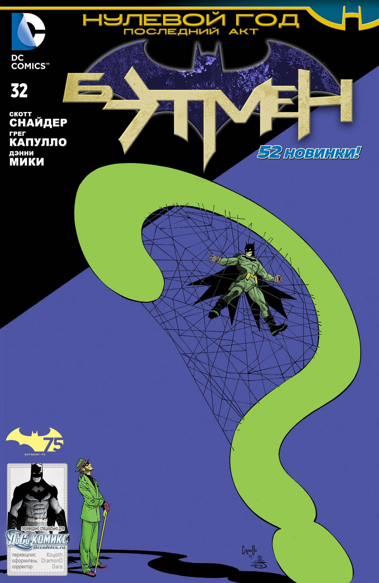 Бэтмен №32 онлайн