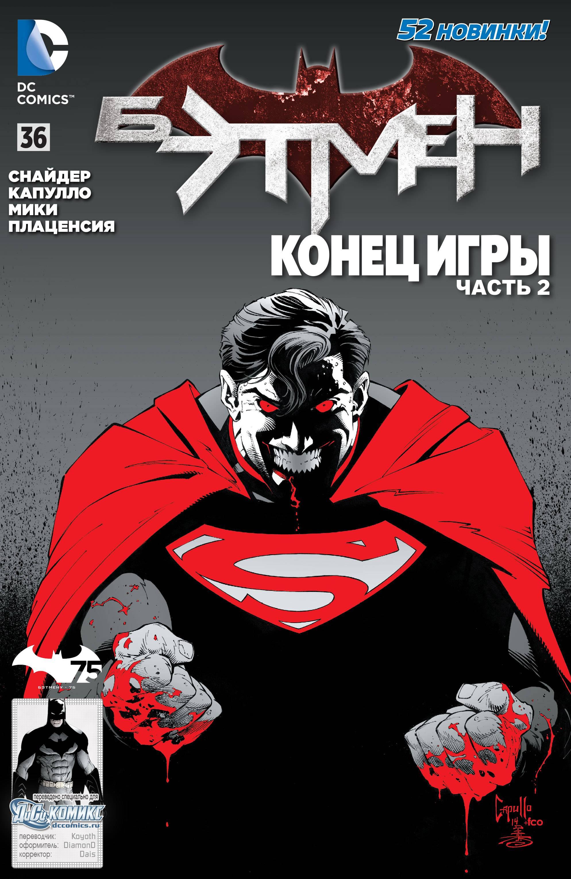 Бэтмен №36 онлайн