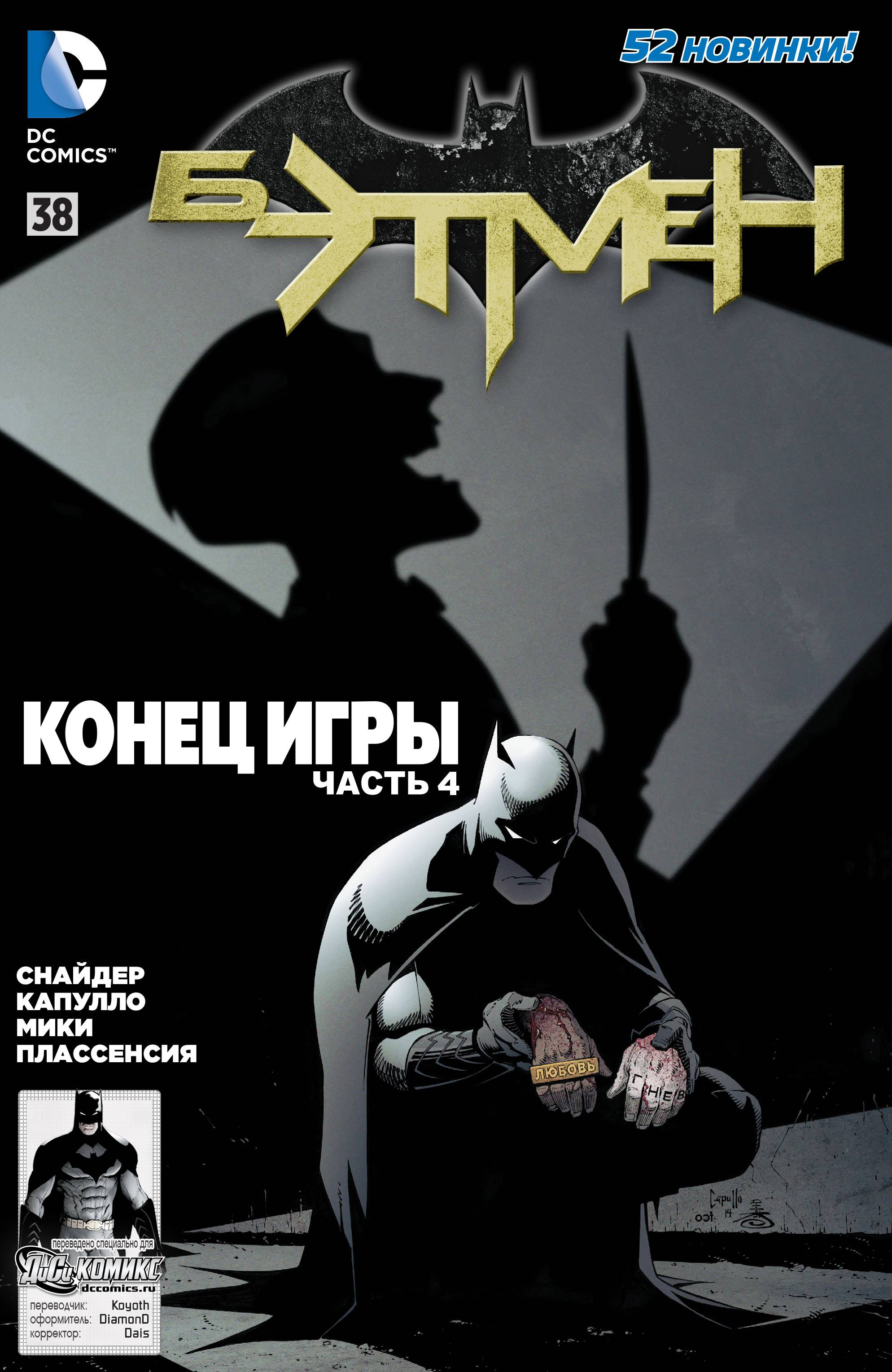 Бэтмен №38 онлайн