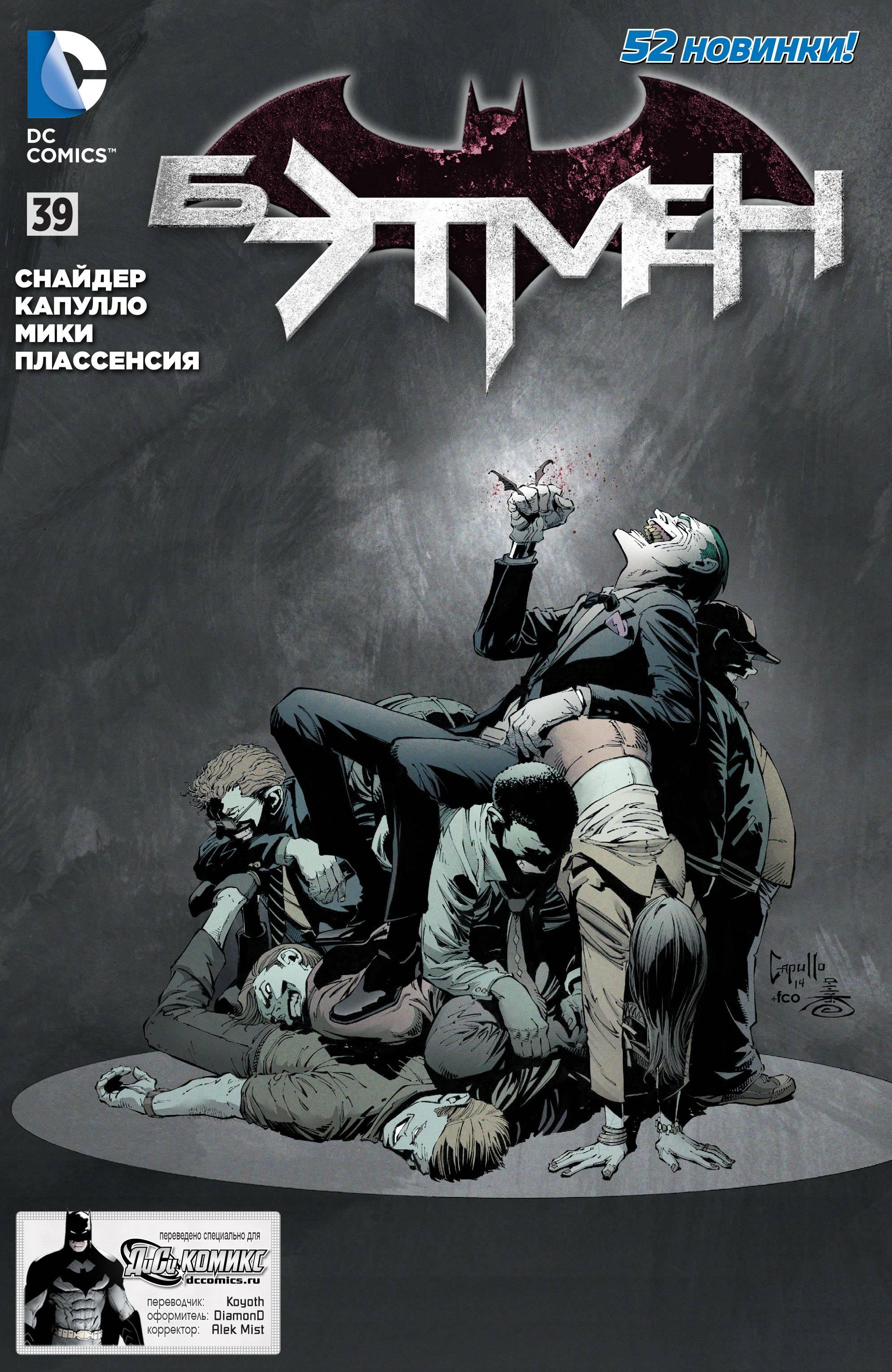 Бэтмен №39 онлайн