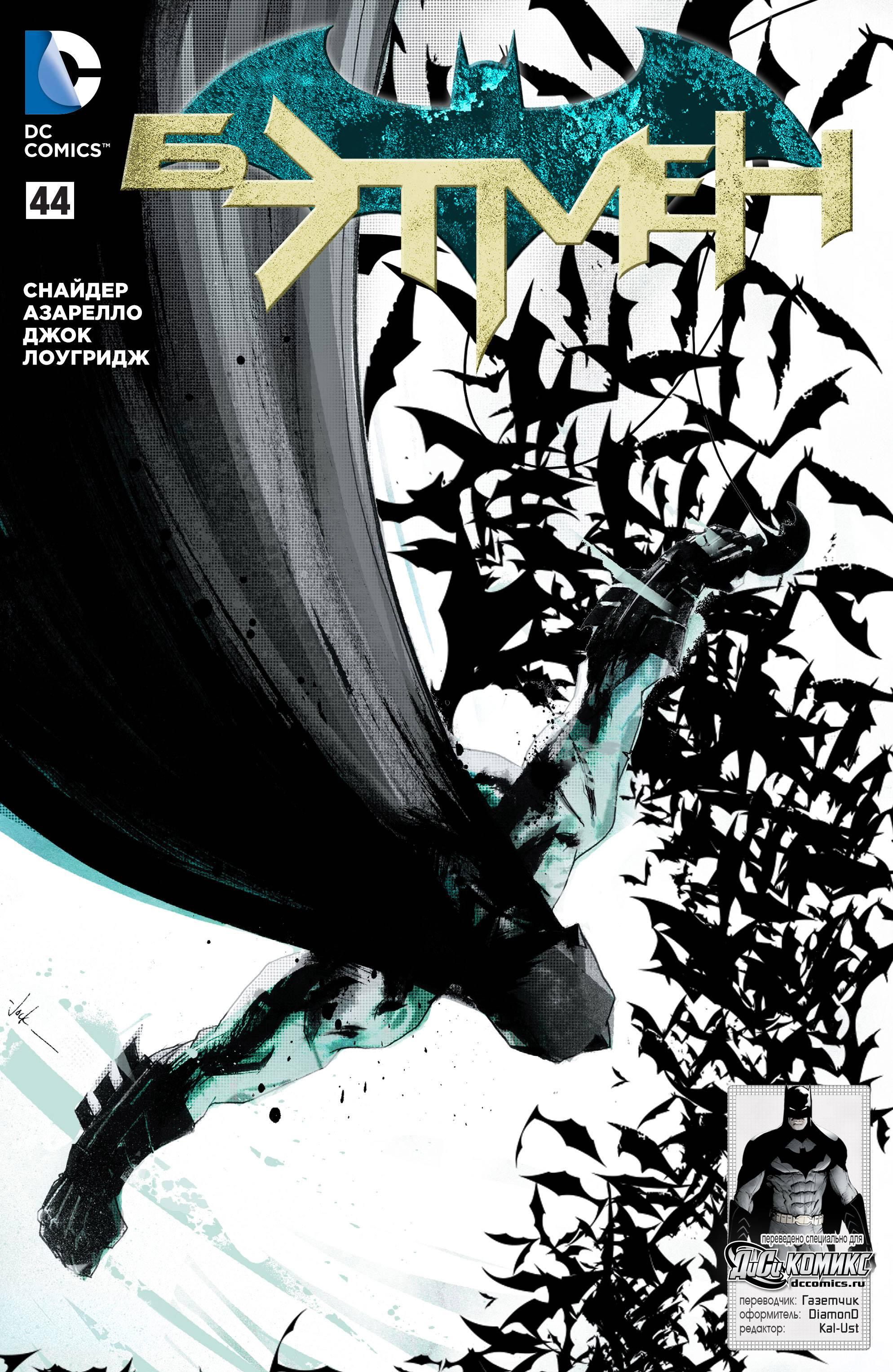 Бэтмен №44 онлайн