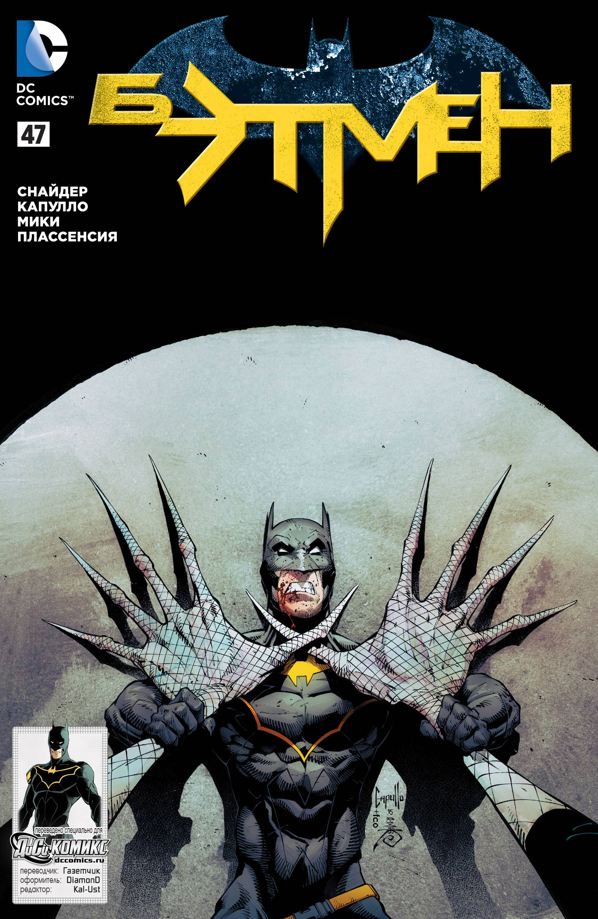 Бэтмен №47 онлайн