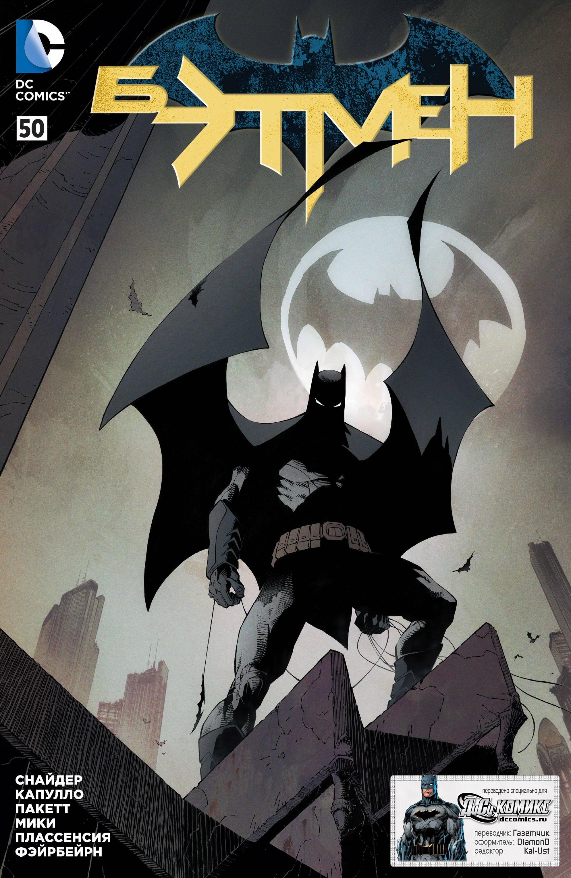 Бэтмен №50 онлайн