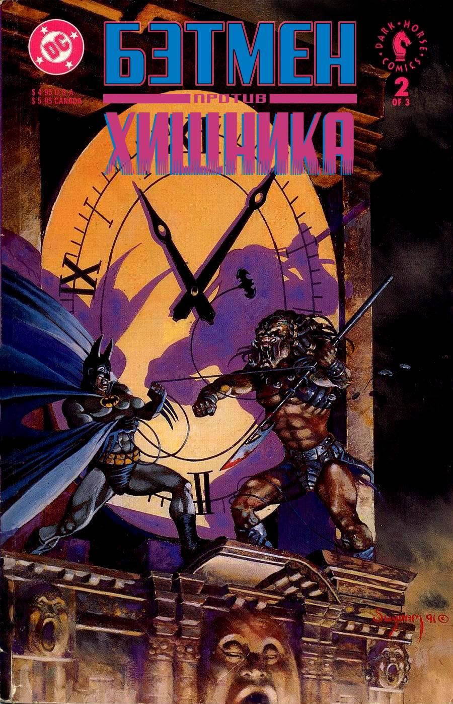 Бэтмен против Хищника №2 онлайн