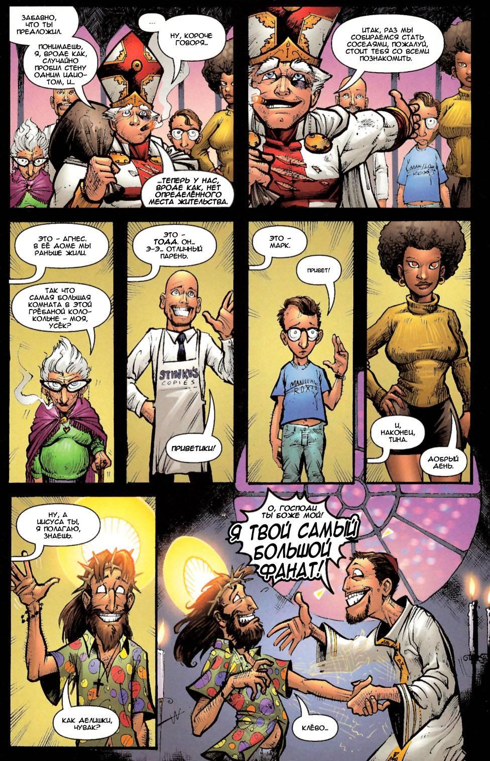 Ой папуля 8 комикс