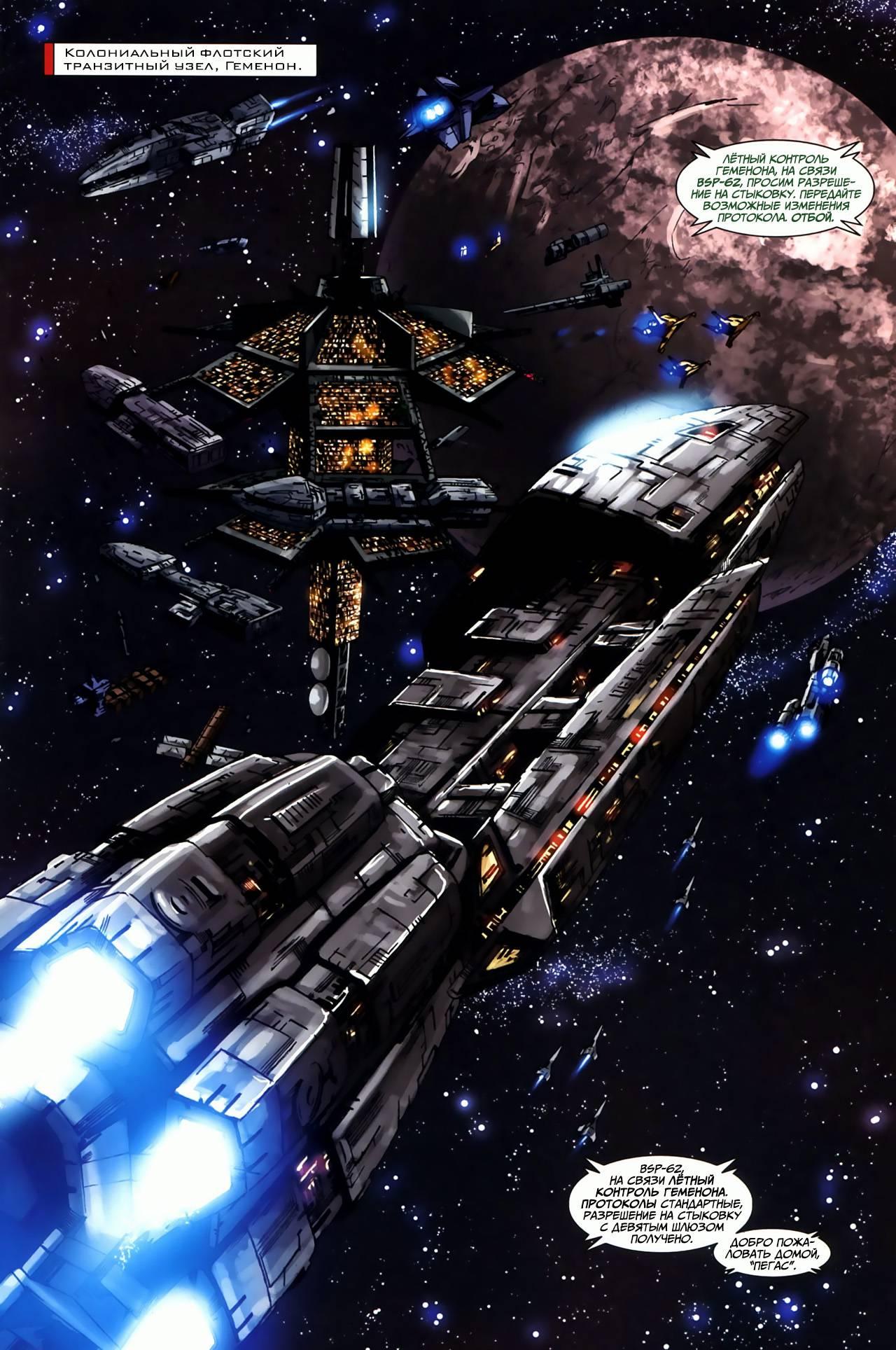 звездный крейсер оргазмика-юя3
