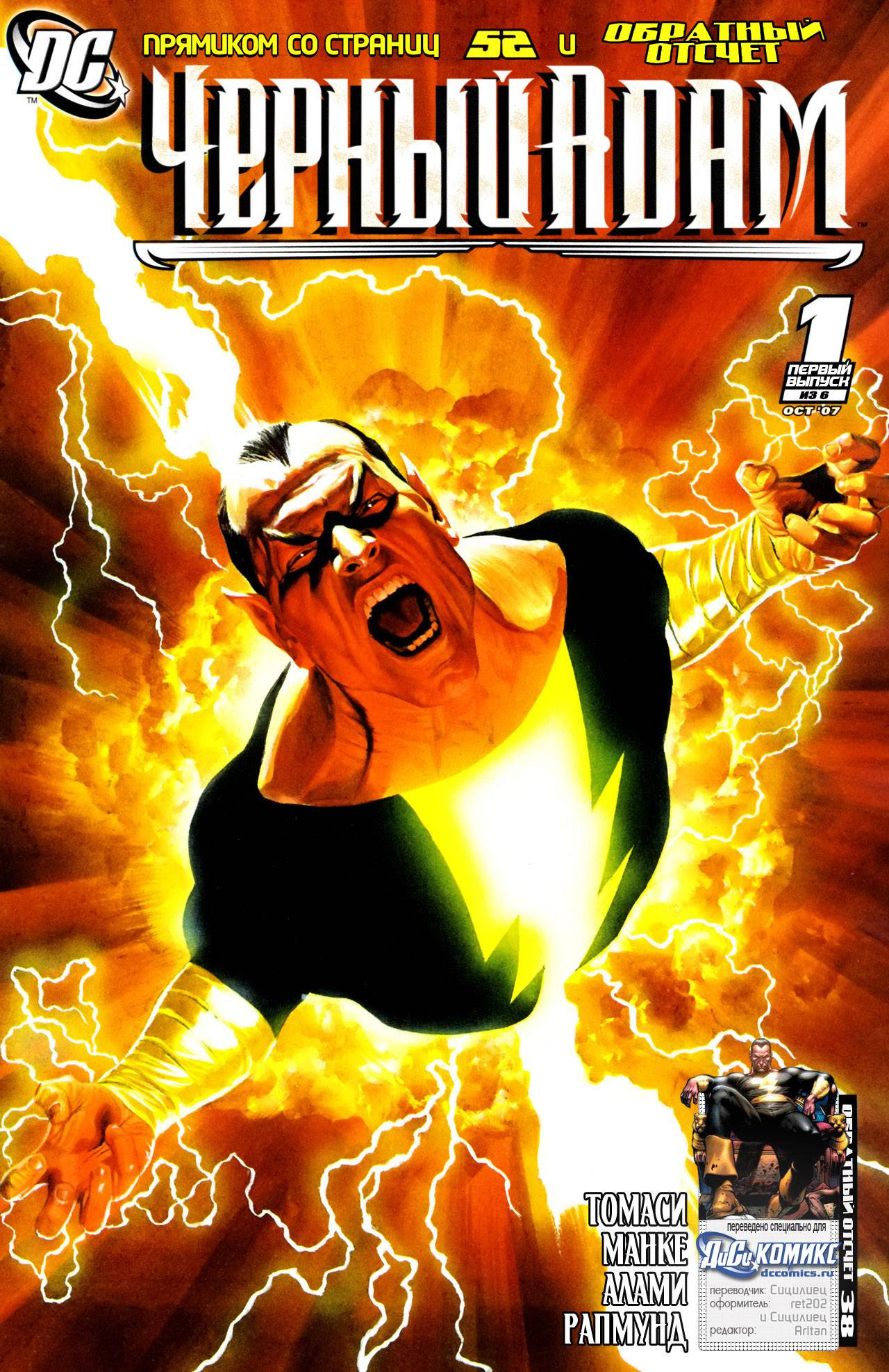 Чёрный Адам: Темный Век №1 онлайн