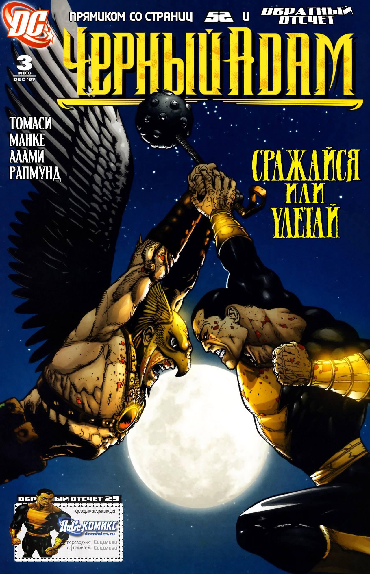 Чёрный Адам: Темный Век №3 онлайн