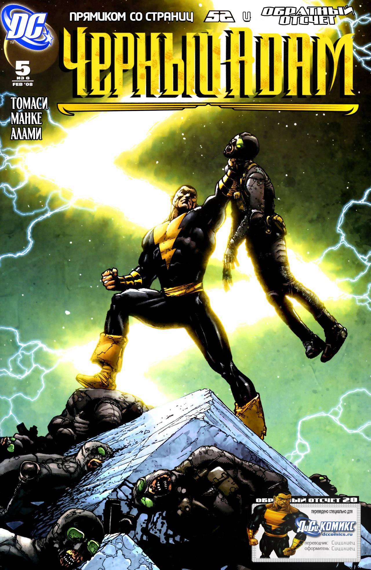 Чёрный Адам: Темный Век №5 онлайн