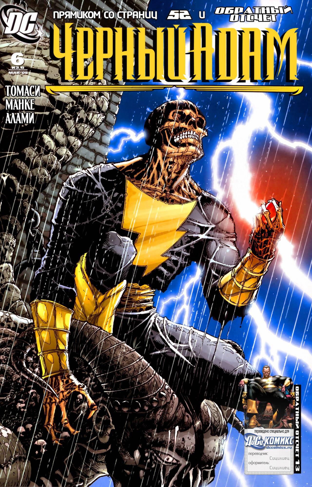 Чёрный Адам: Темный Век №6 онлайн