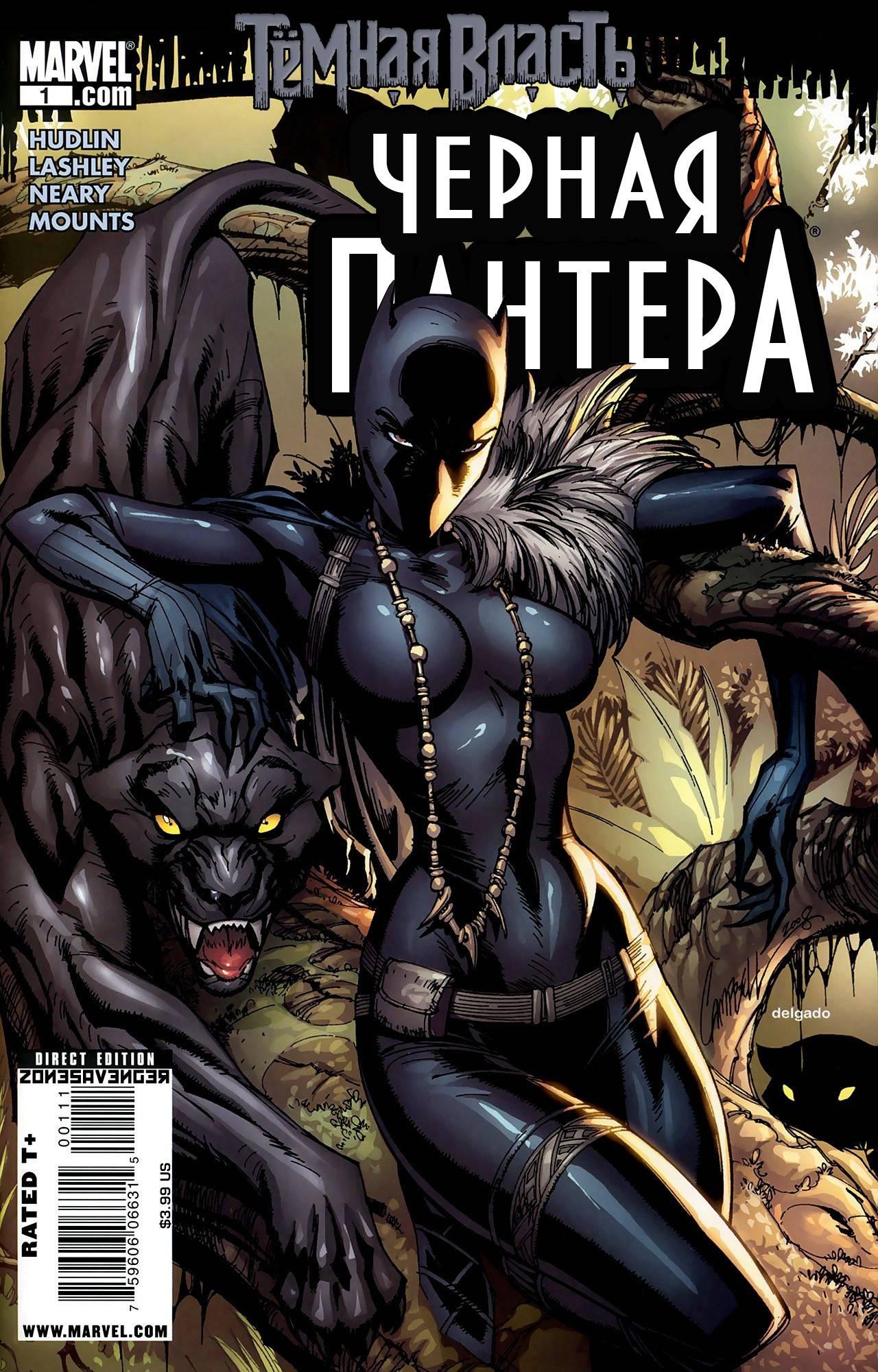 Черная Пантера №1 онлайн