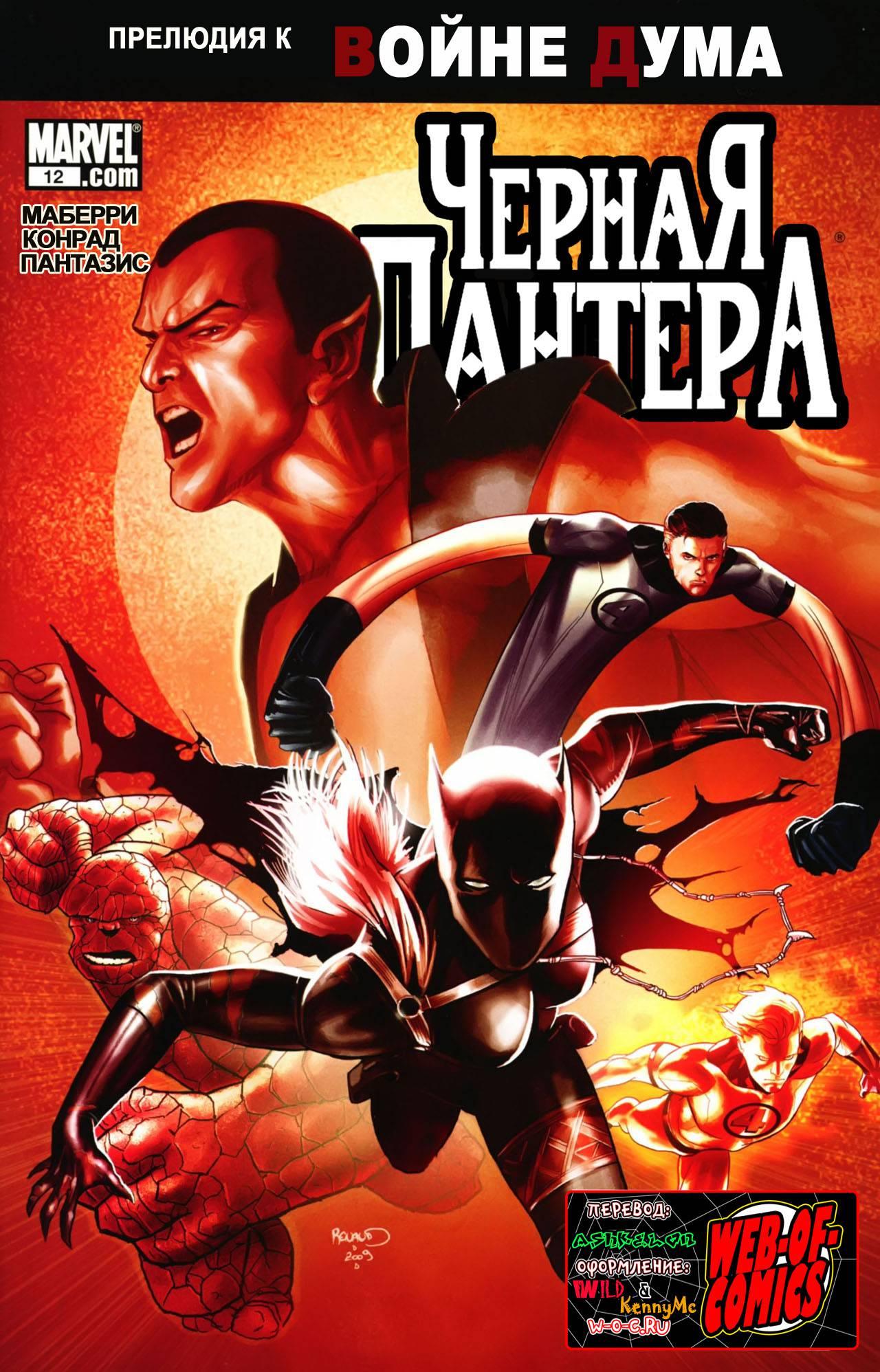 Черная Пантера №12 онлайн