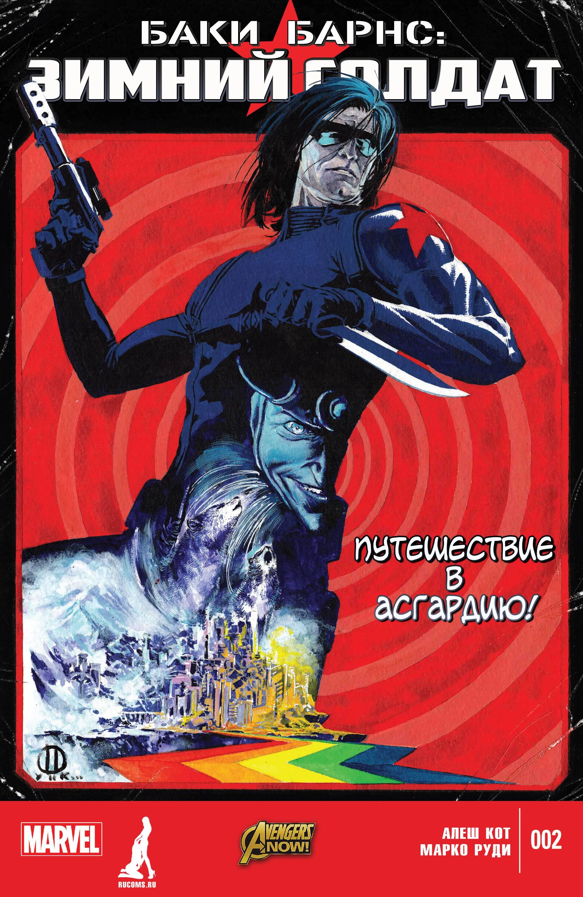 Баки Барнс: Зимний Солдат №2 онлайн