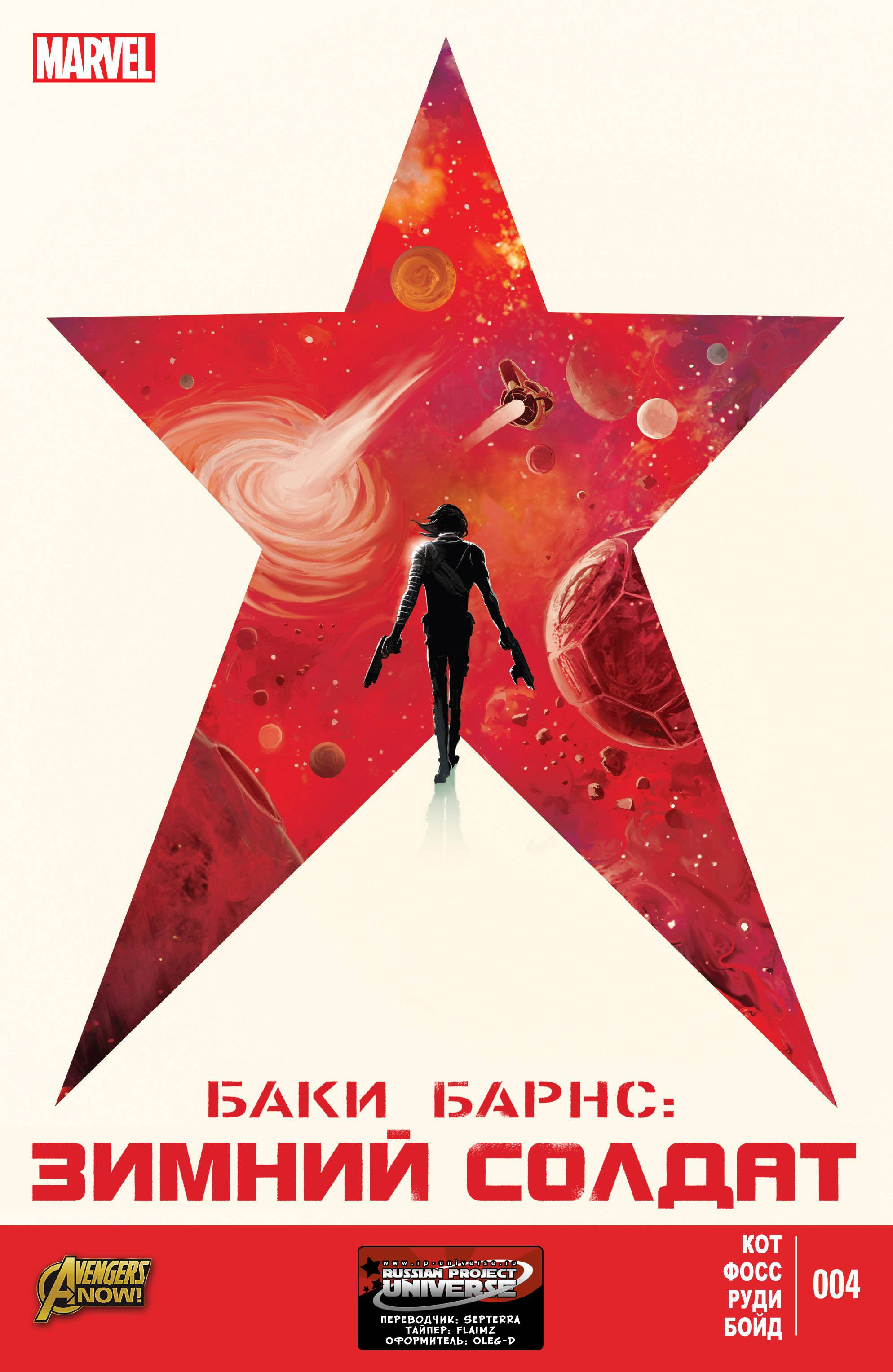 Баки Барнс: Зимний Солдат №4 онлайн