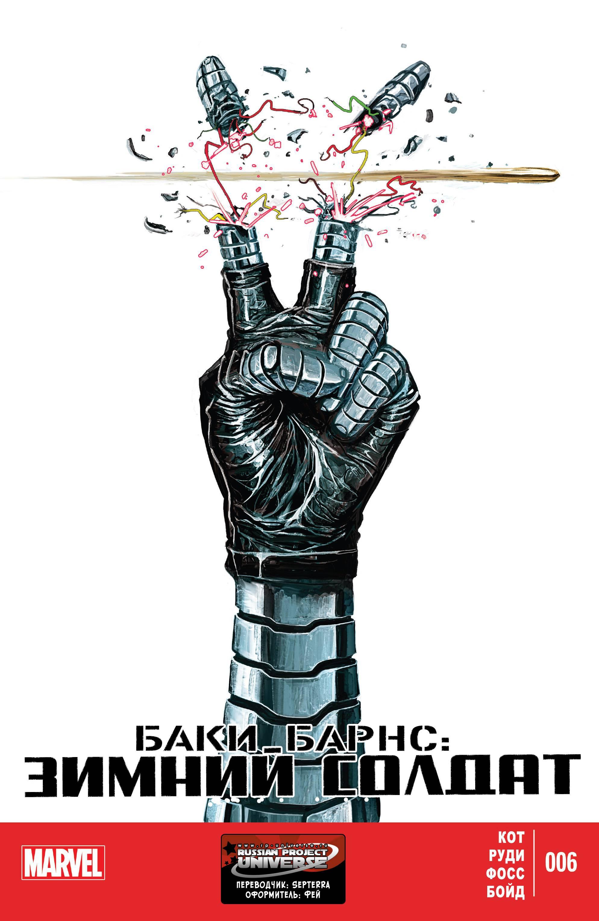Баки Барнс: Зимний Солдат №6 онлайн