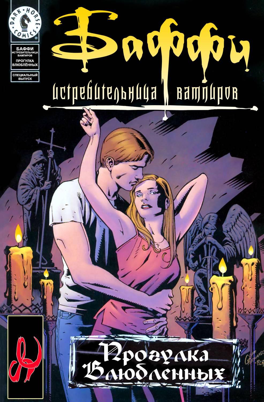 Баффи, Истребительница Вампиров: Прогулка Влюблённых онлайн