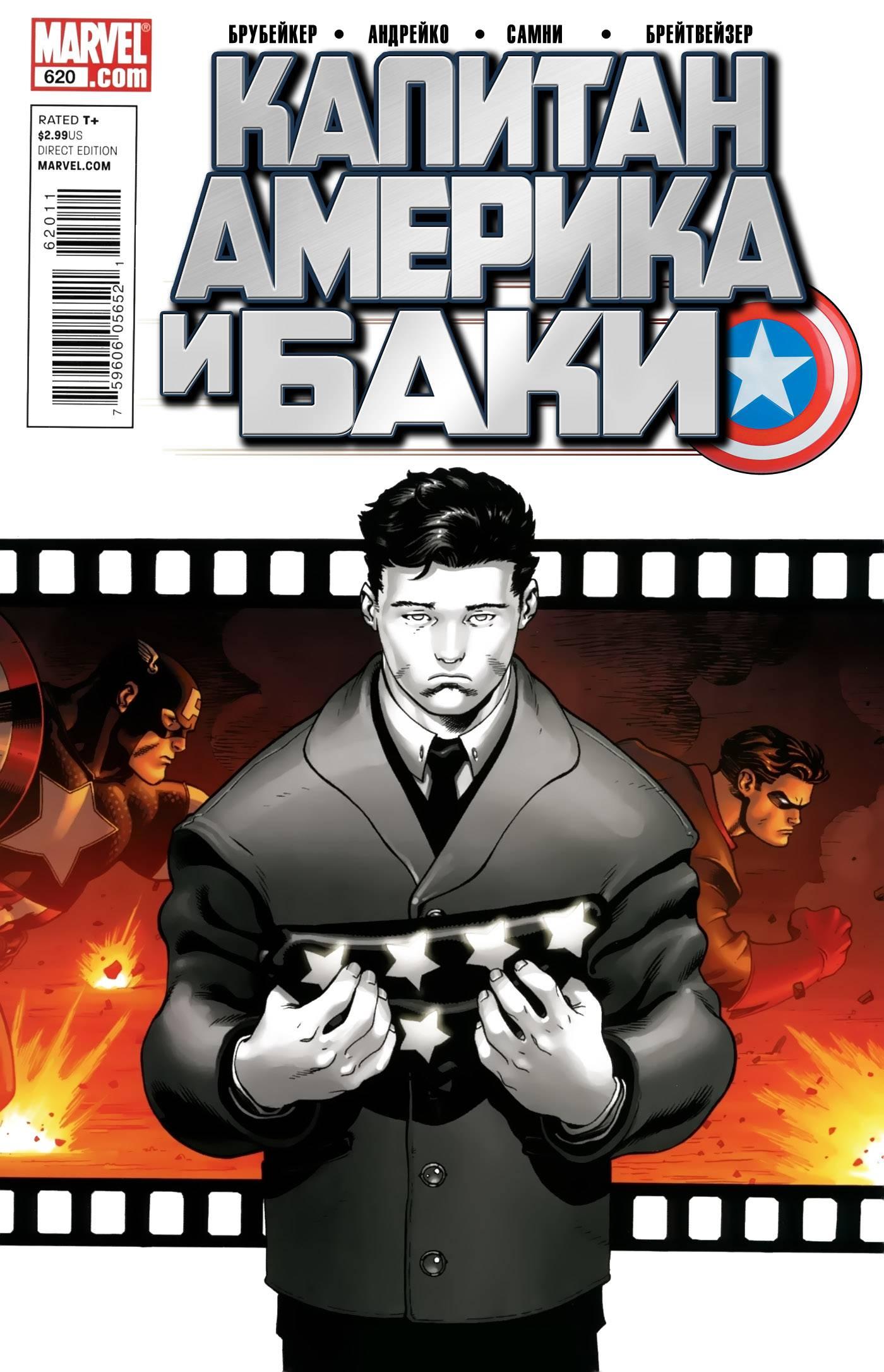 Капитан Америка И Баки №620 онлайн