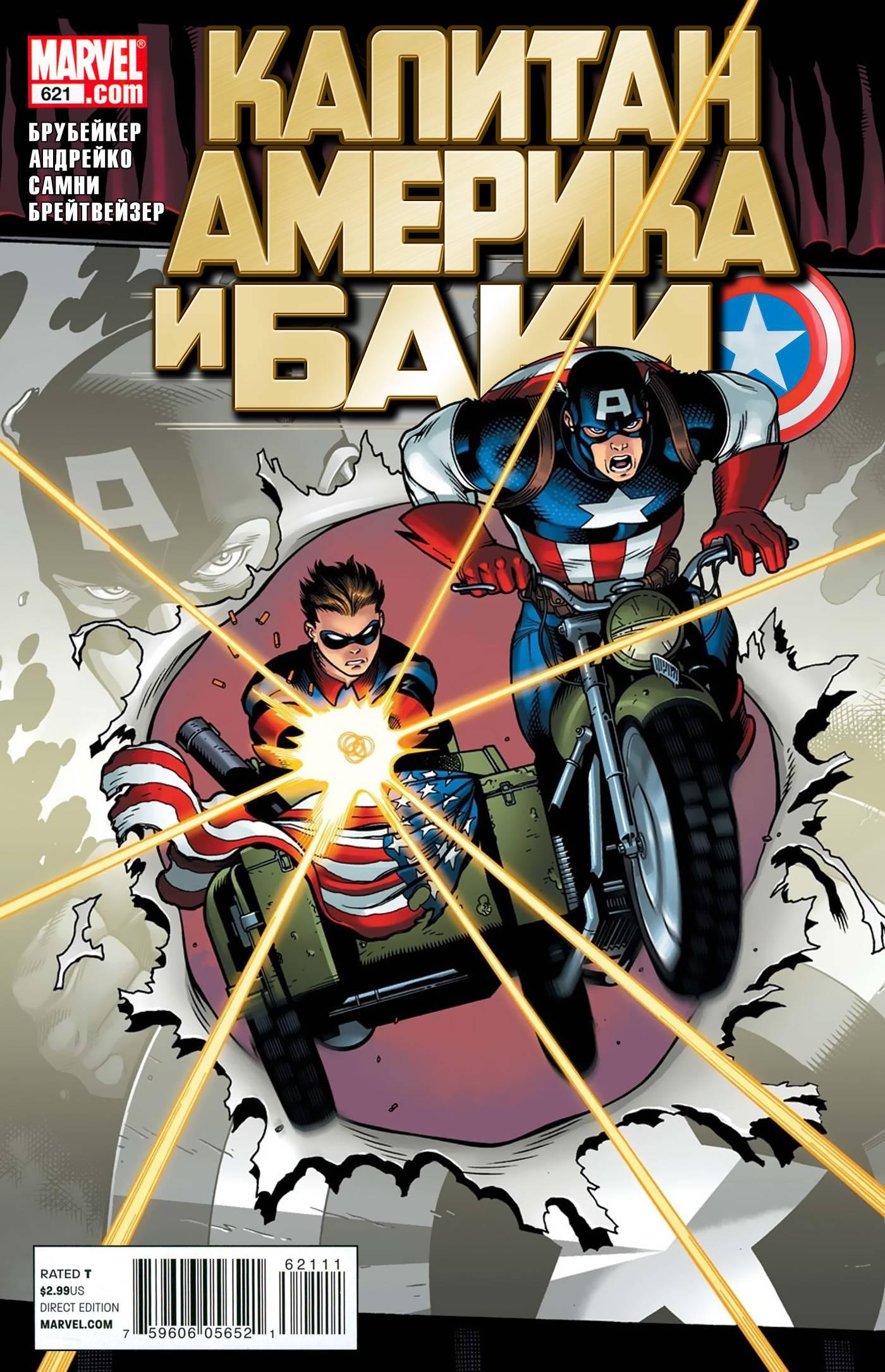 Капитан Америка И Баки №621 онлайн