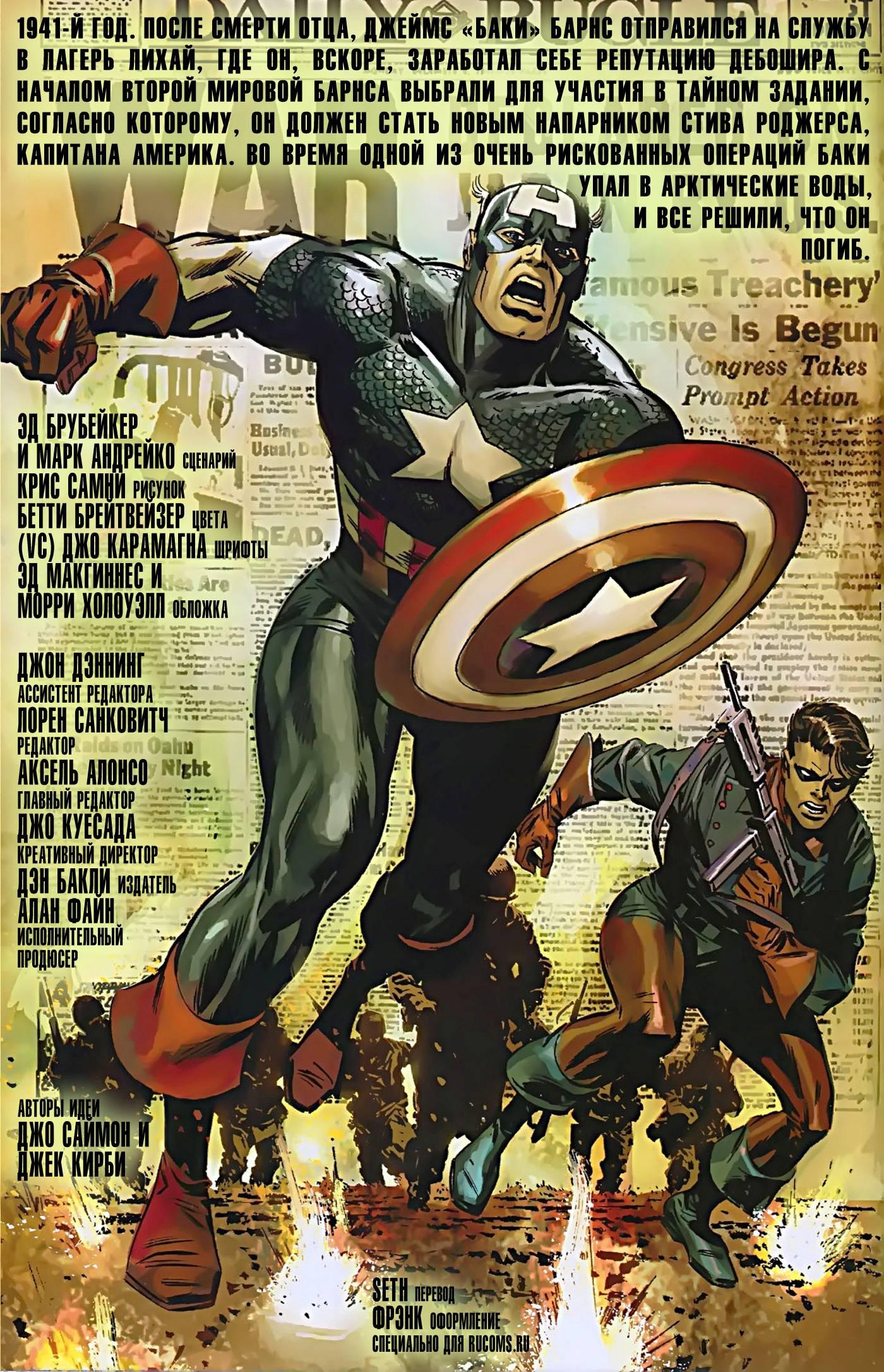 Капитан Америка И Баки №624 онлайн