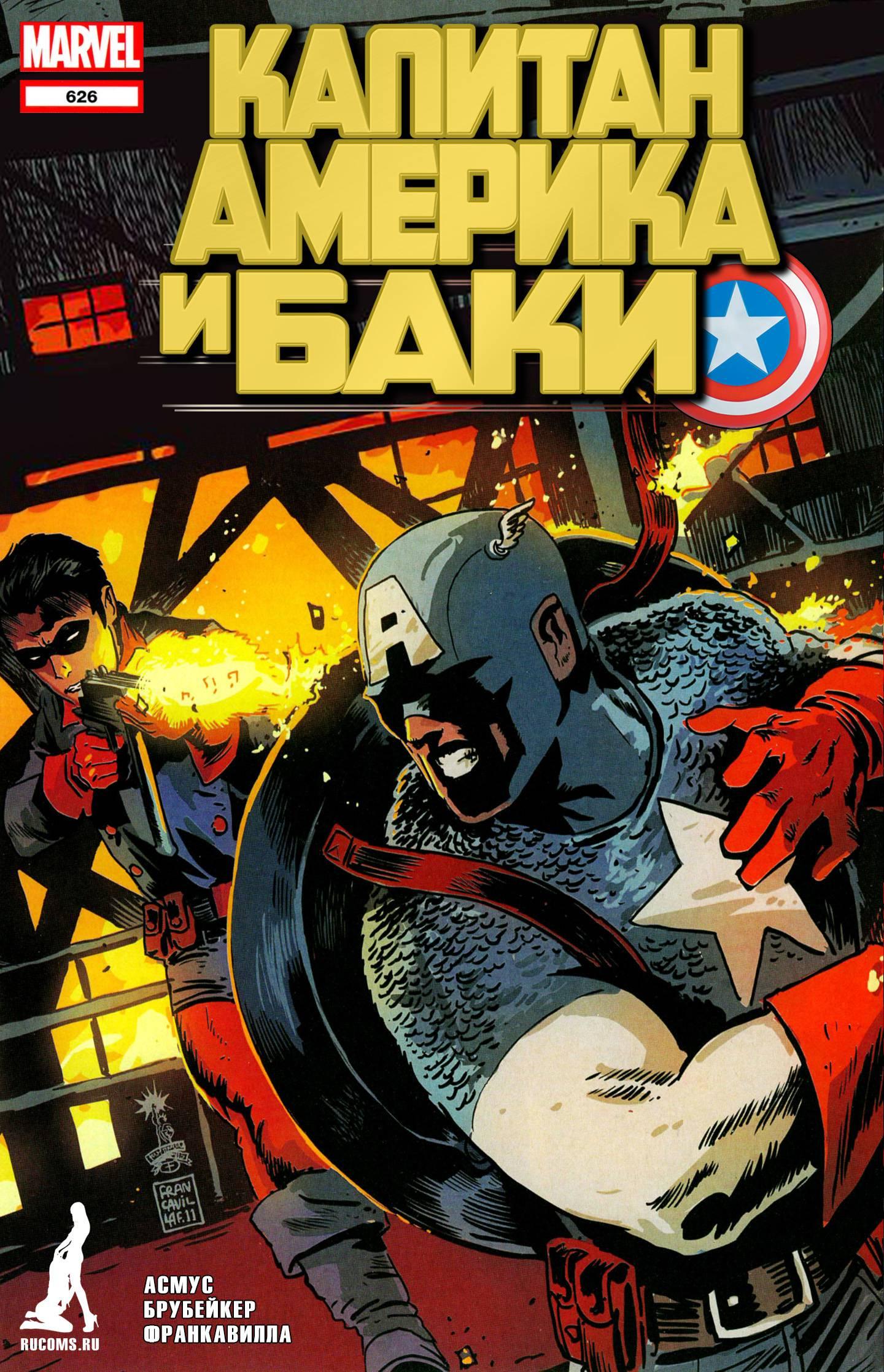 Капитан Америка И Баки №626 онлайн