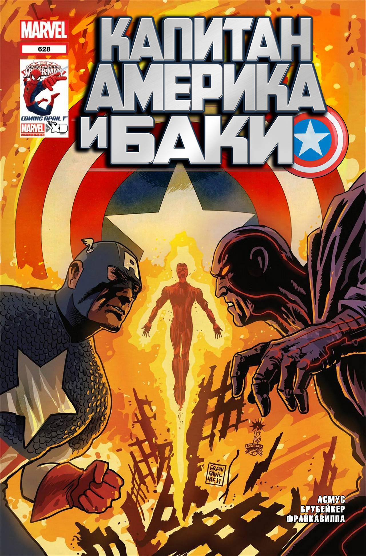 Капитан Америка И Баки №628 онлайн