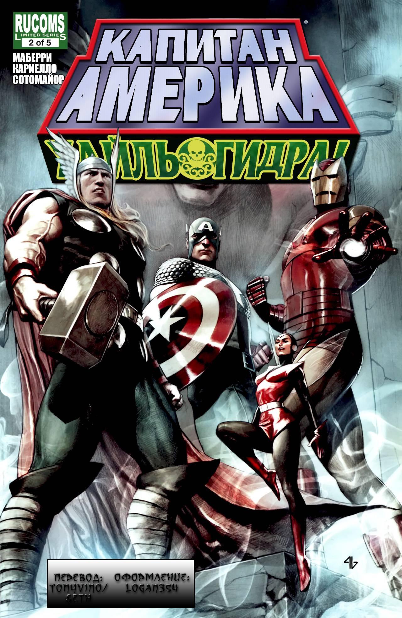 Капитан Америка: Хайль Гидра №2 онлайн