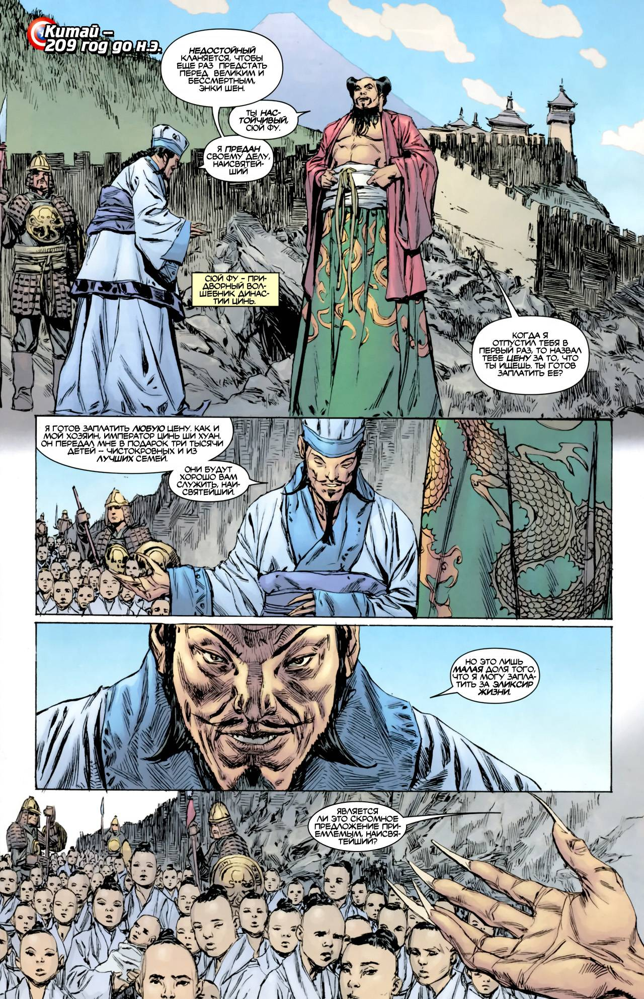 Капитан Америка: Хайль Гидра №3 онлайн