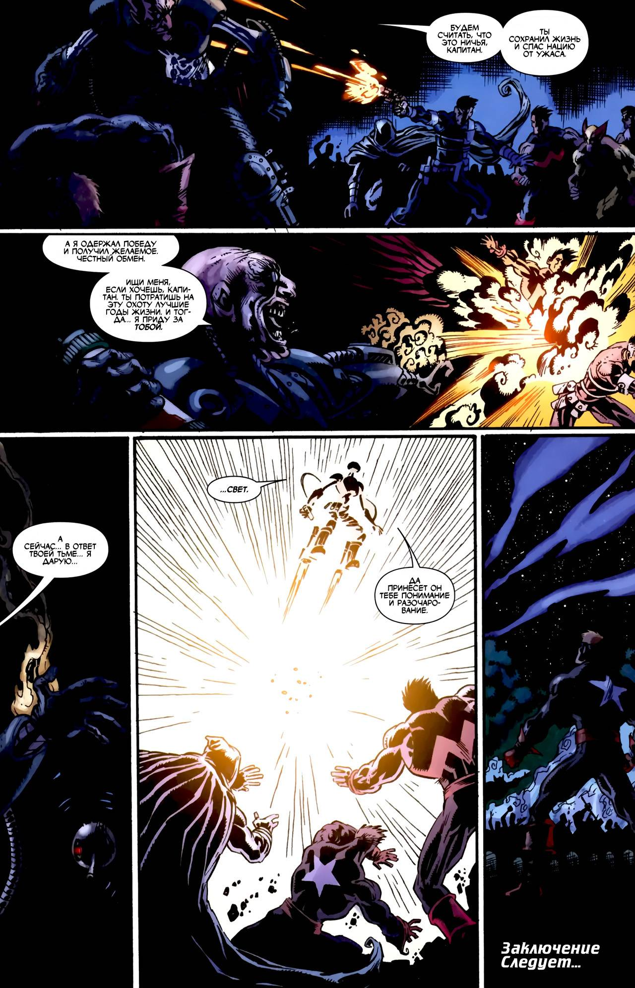 Капитан Америка: Хайль Гидра №4 онлайн