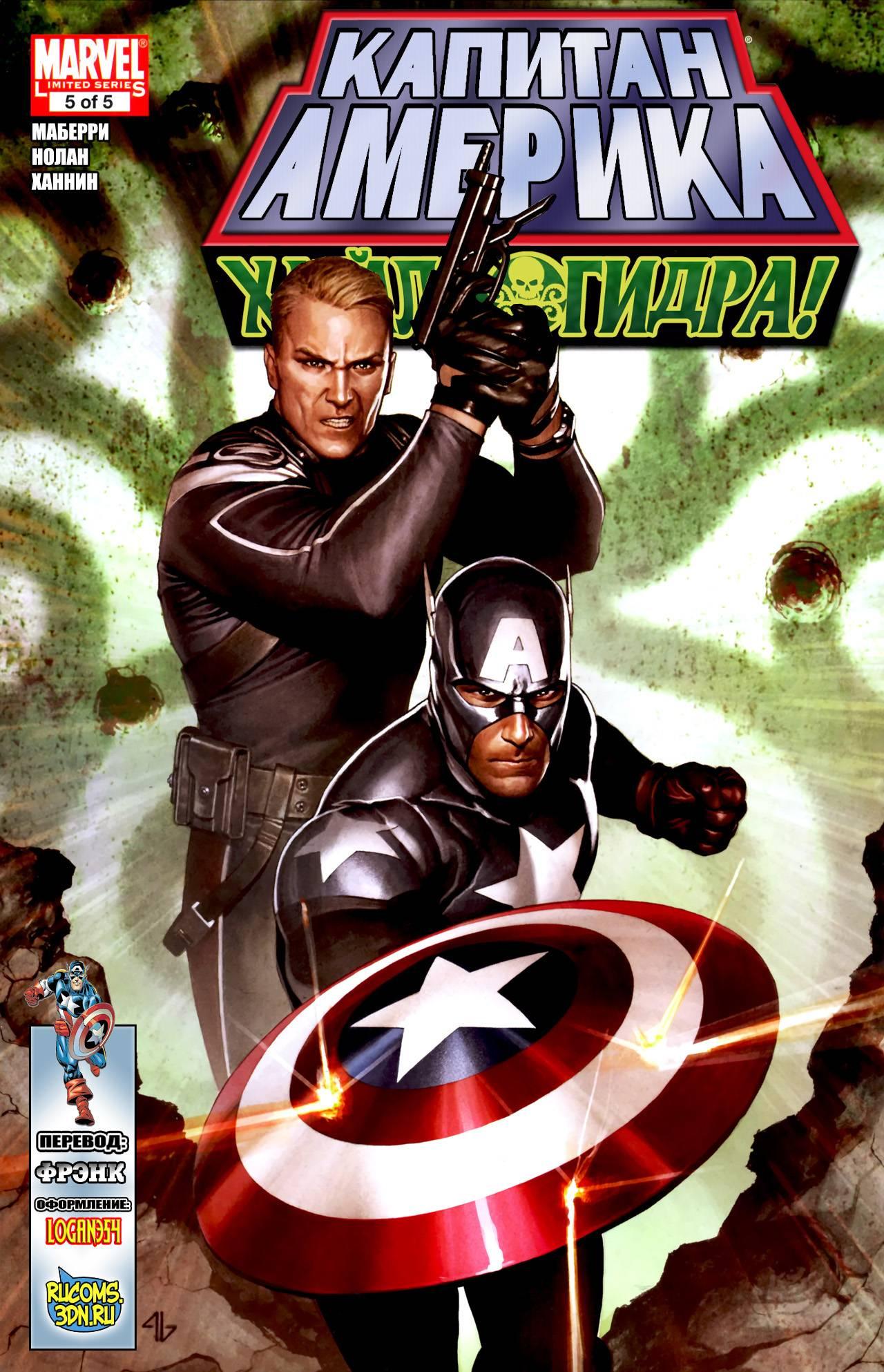 Капитан Америка: Хайль Гидра №5 онлайн