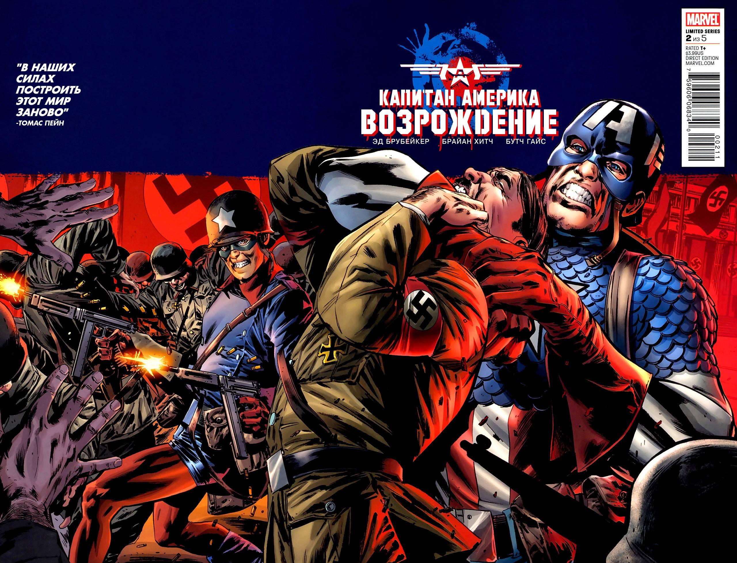 Капитан Америка: Возрождение №2 онлайн