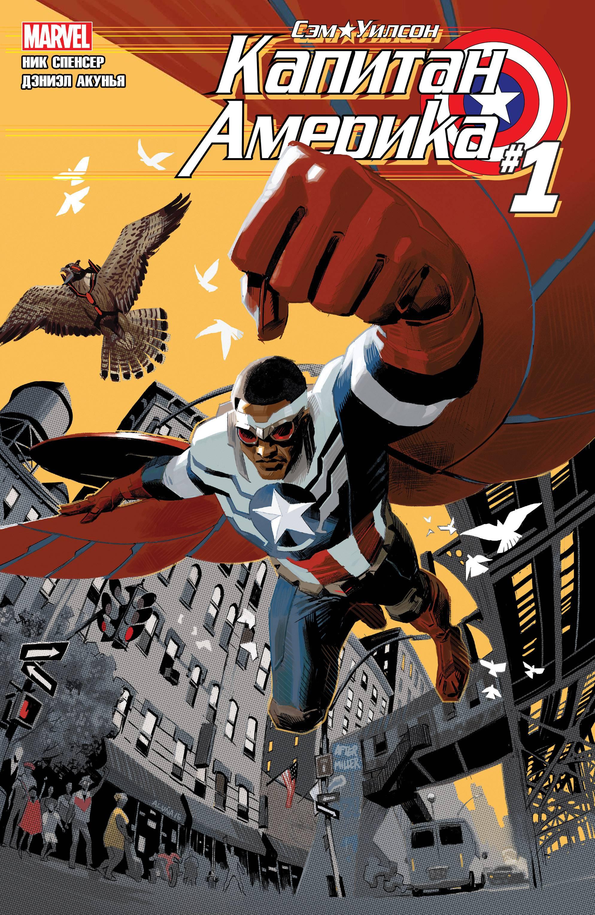 Капитан Америка: Сэм Уилсон №1 онлайн