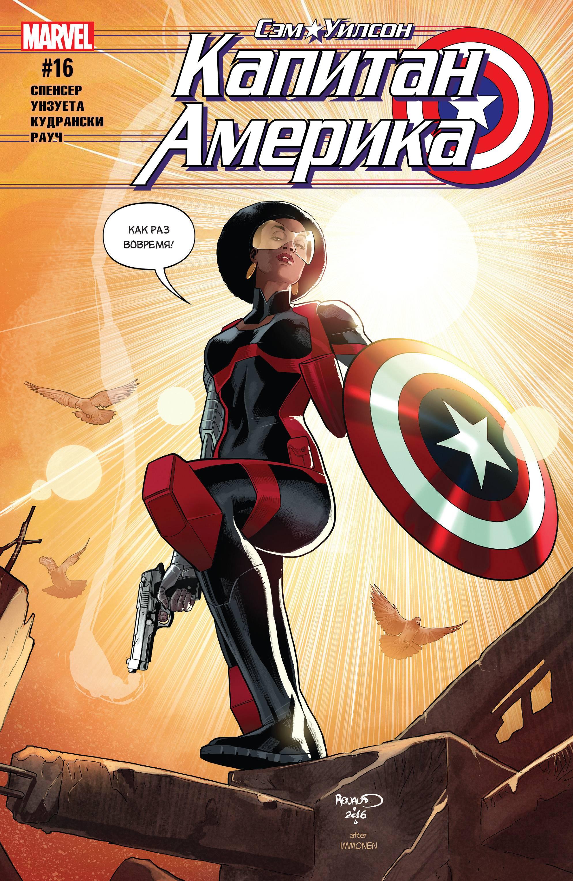 Капитан Америка: Сэм Уилсон №16 онлайн