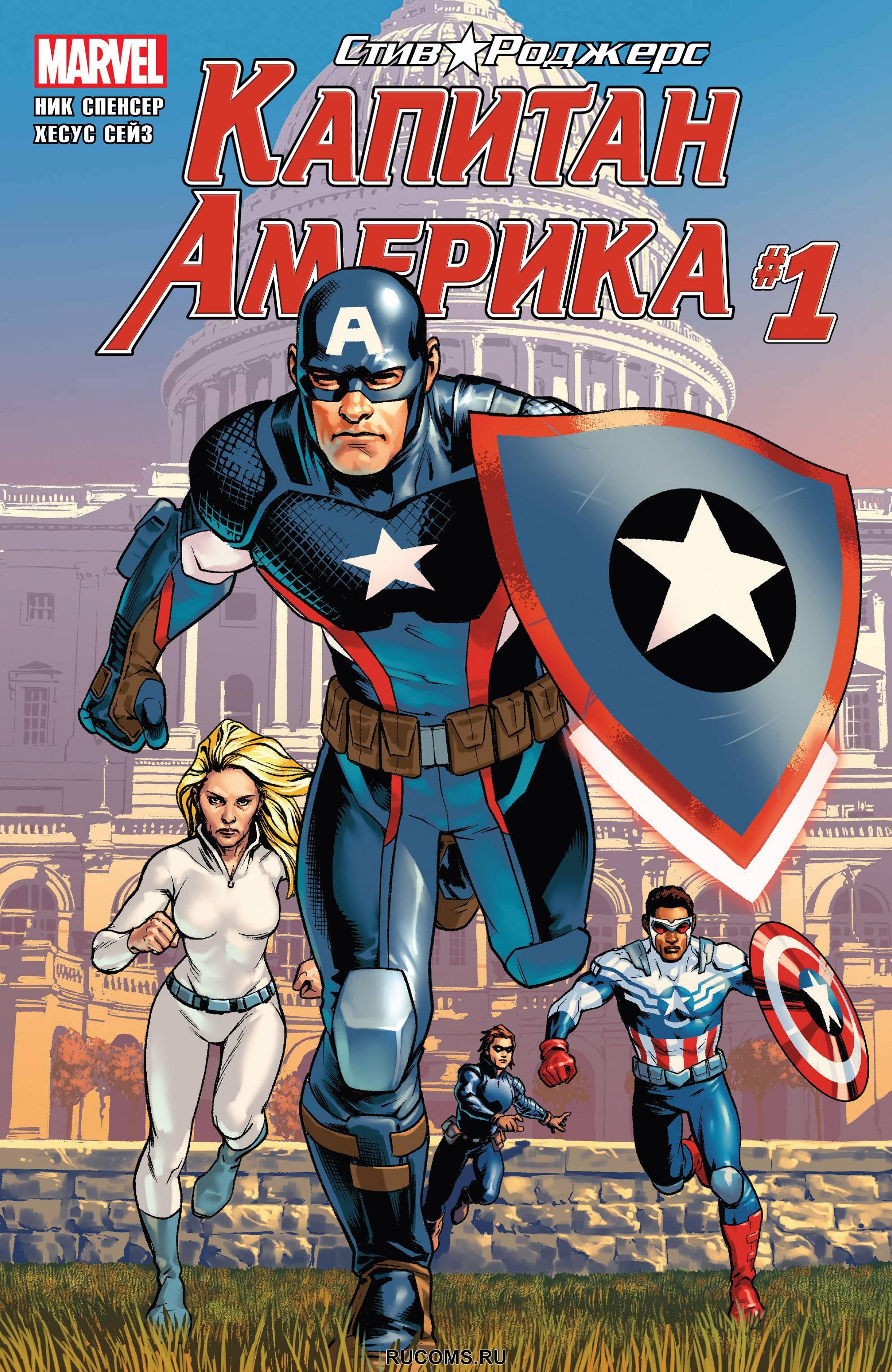 Капитан Америка: Стив Роджерс №1 онлайн