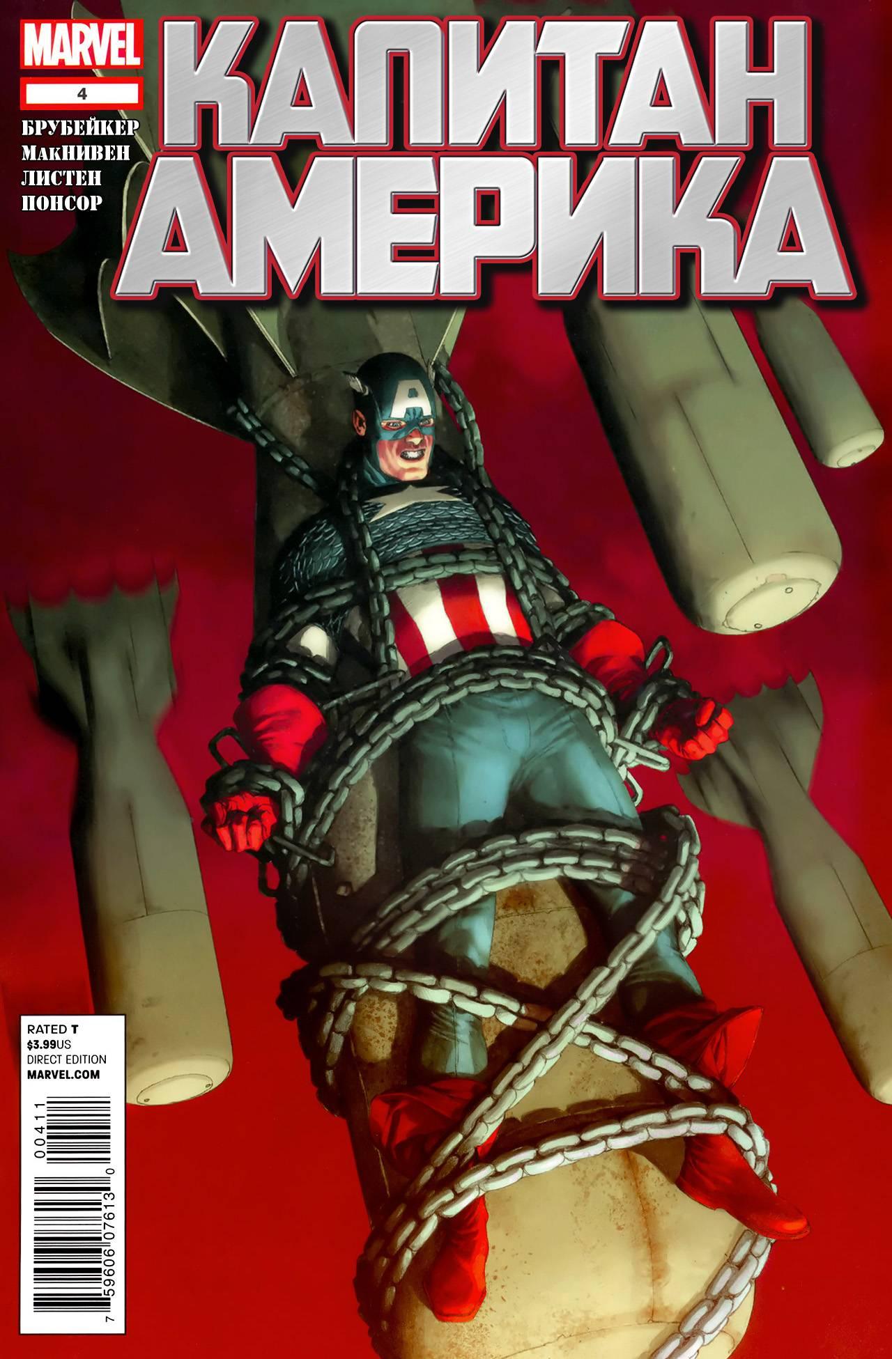 Капитан Америка   №4 онлайн