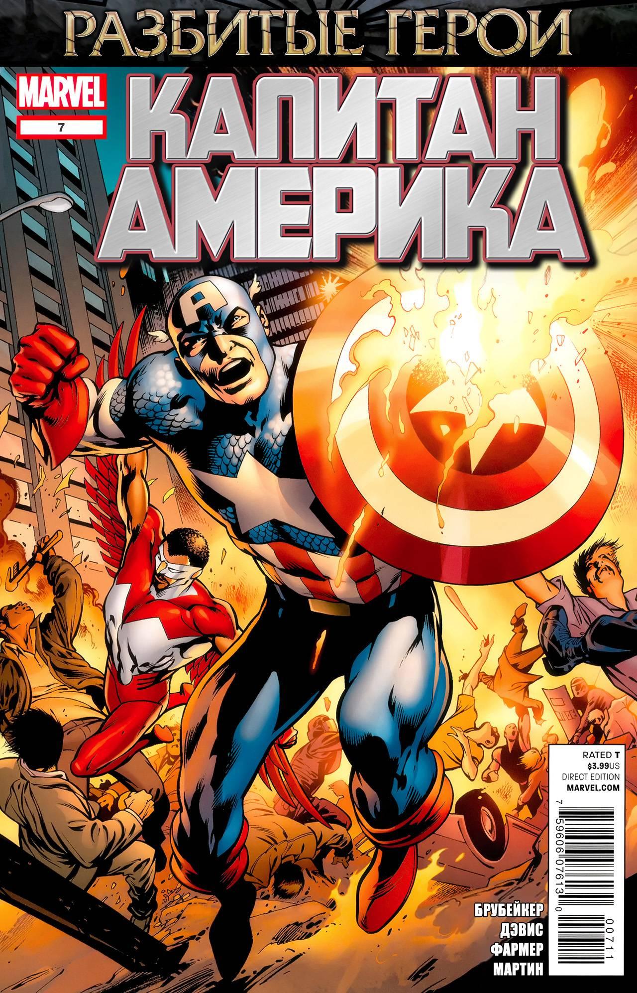 Капитан Америка   №7 онлайн