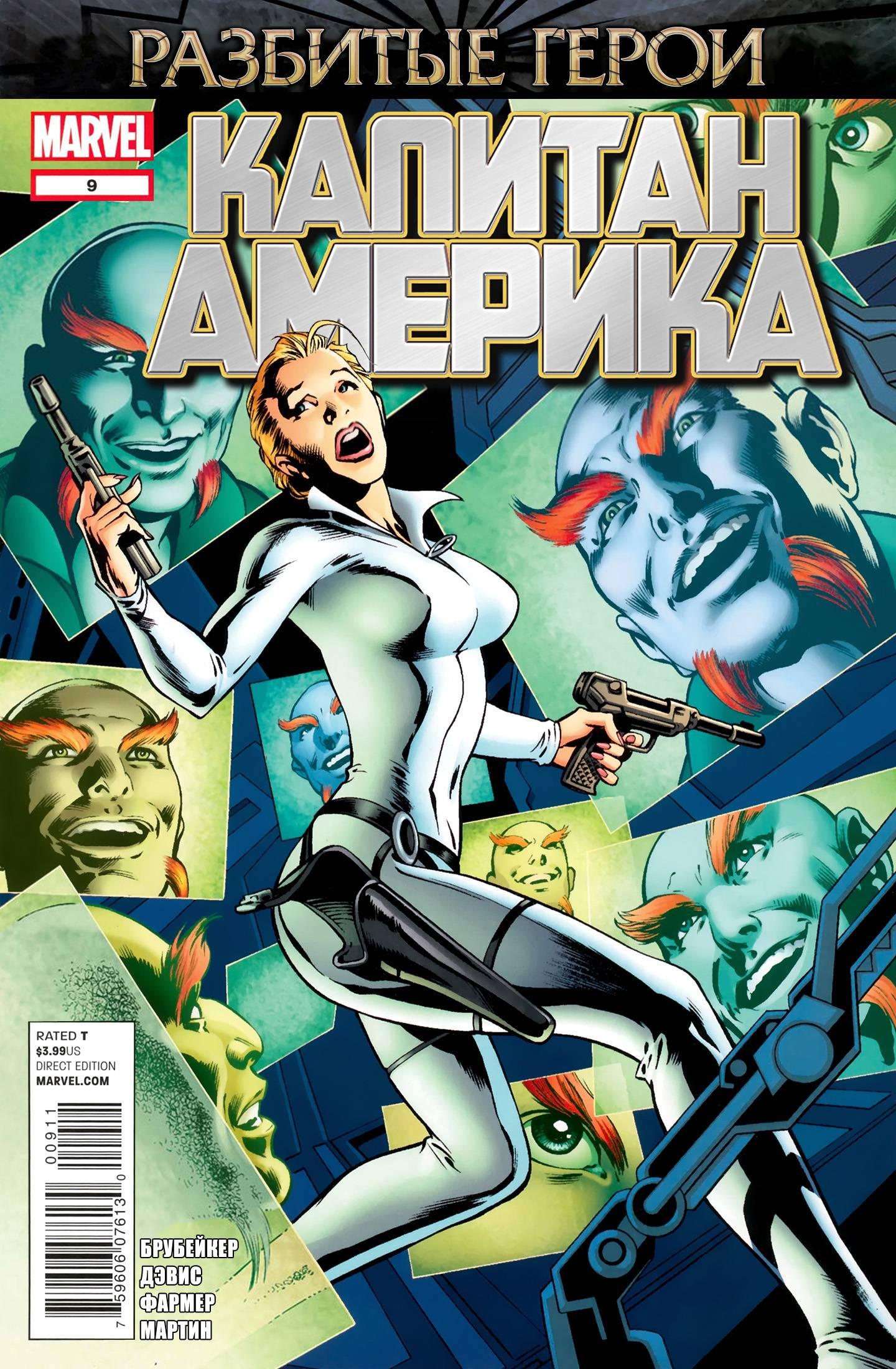 Капитан Америка   №9 онлайн