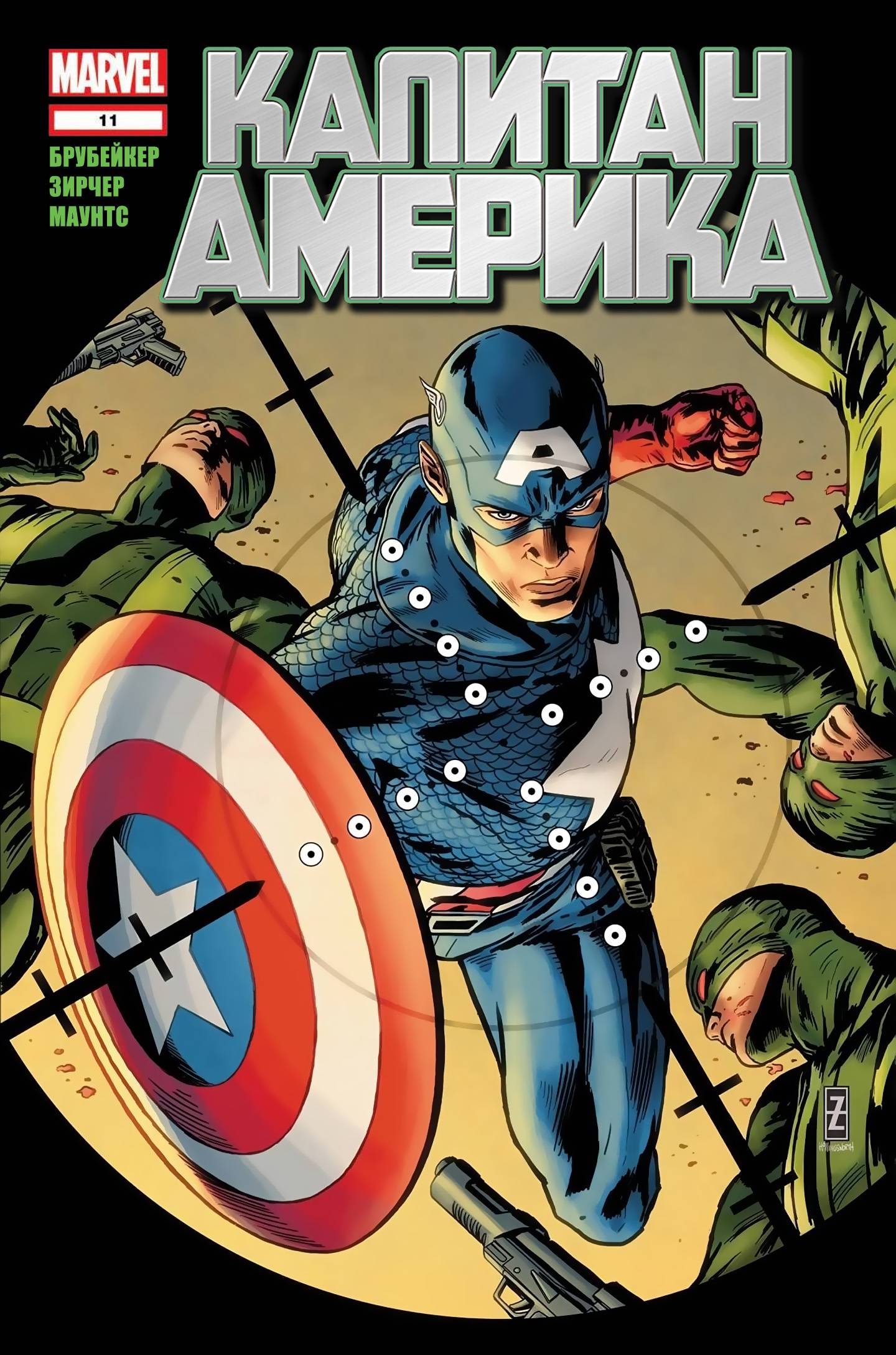 Капитан Америка   №11 онлайн