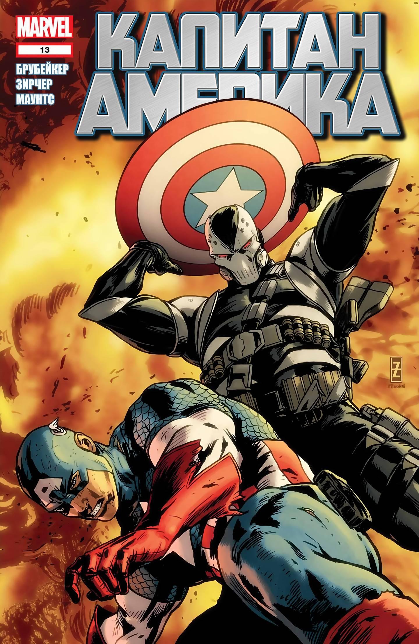 Капитан Америка   №13 онлайн