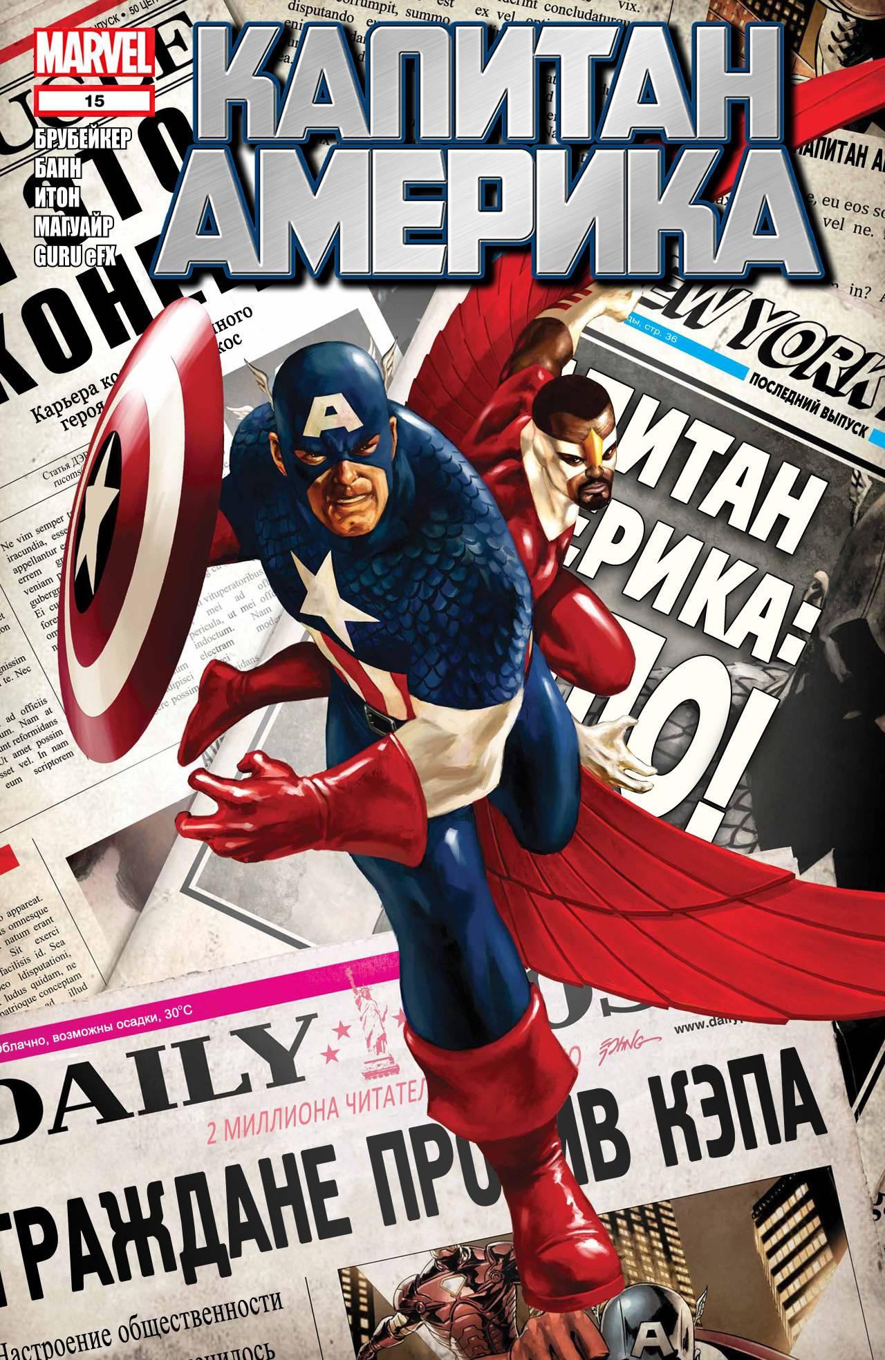Капитан Америка   №15 онлайн