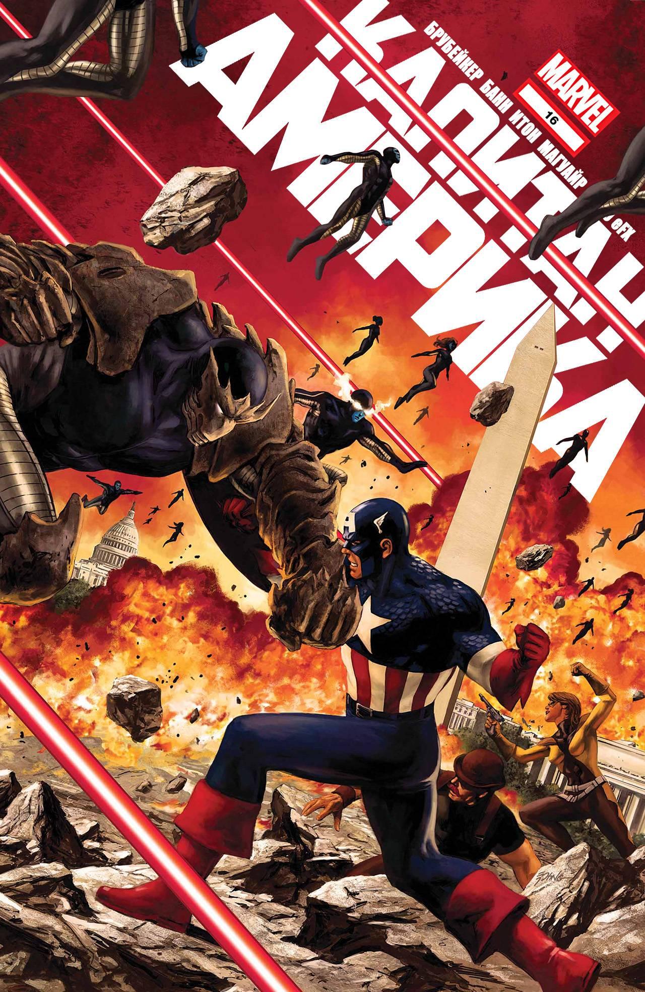 Капитан Америка   №16 онлайн