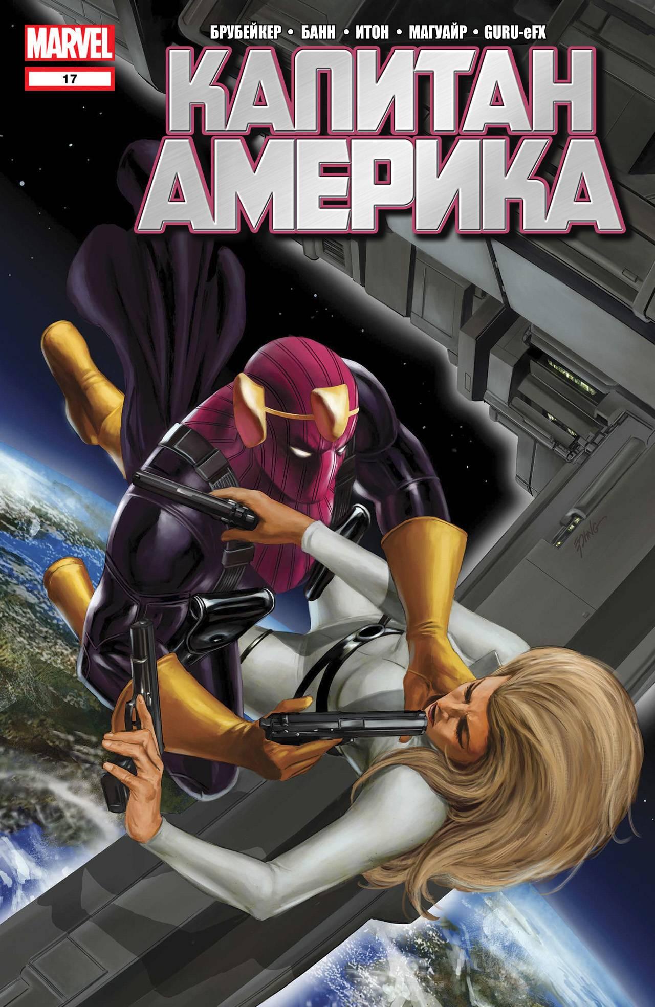 Капитан Америка   №17 онлайн