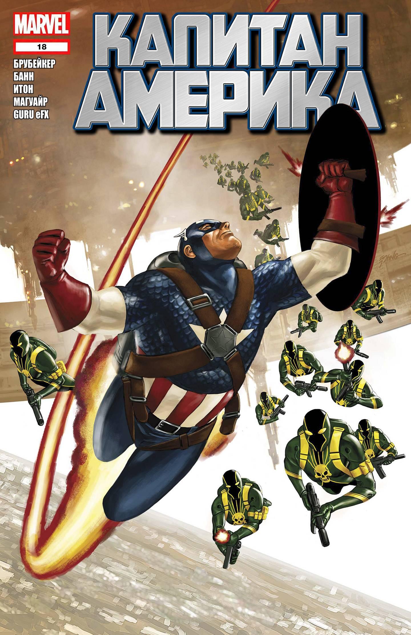 Капитан Америка   №18 онлайн