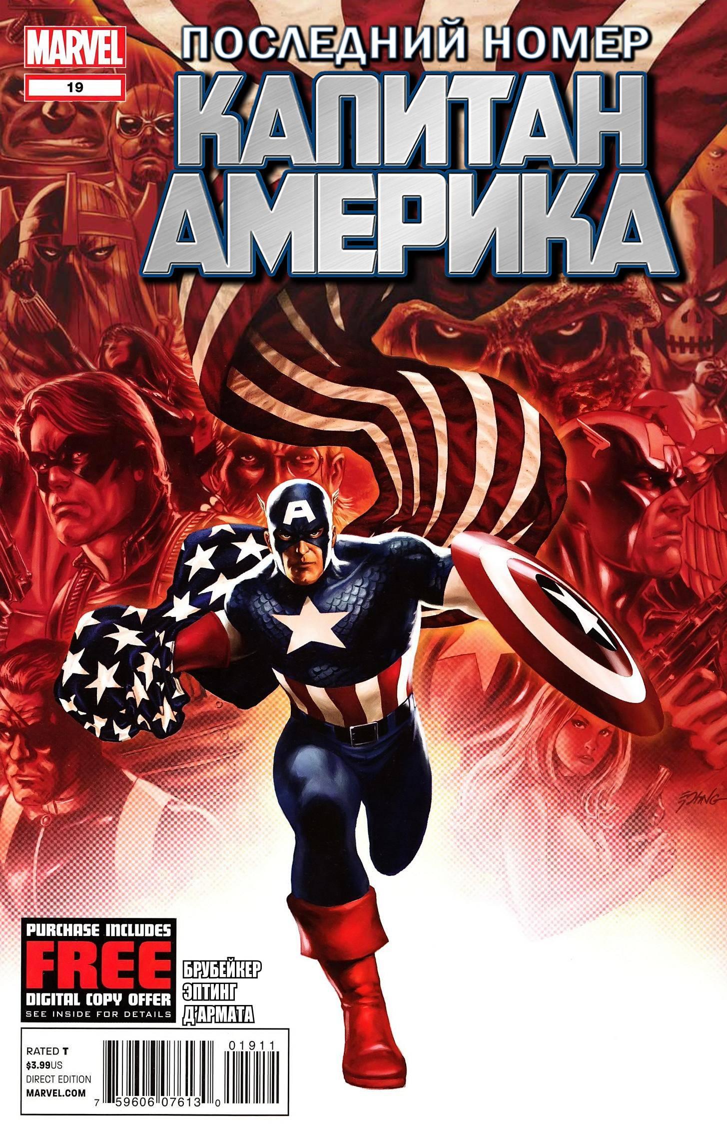 Капитан Америка   №19 онлайн