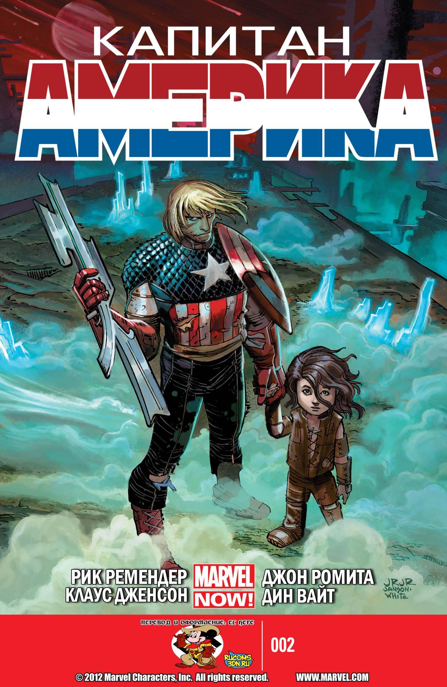 Капитан Америка   №2 онлайн