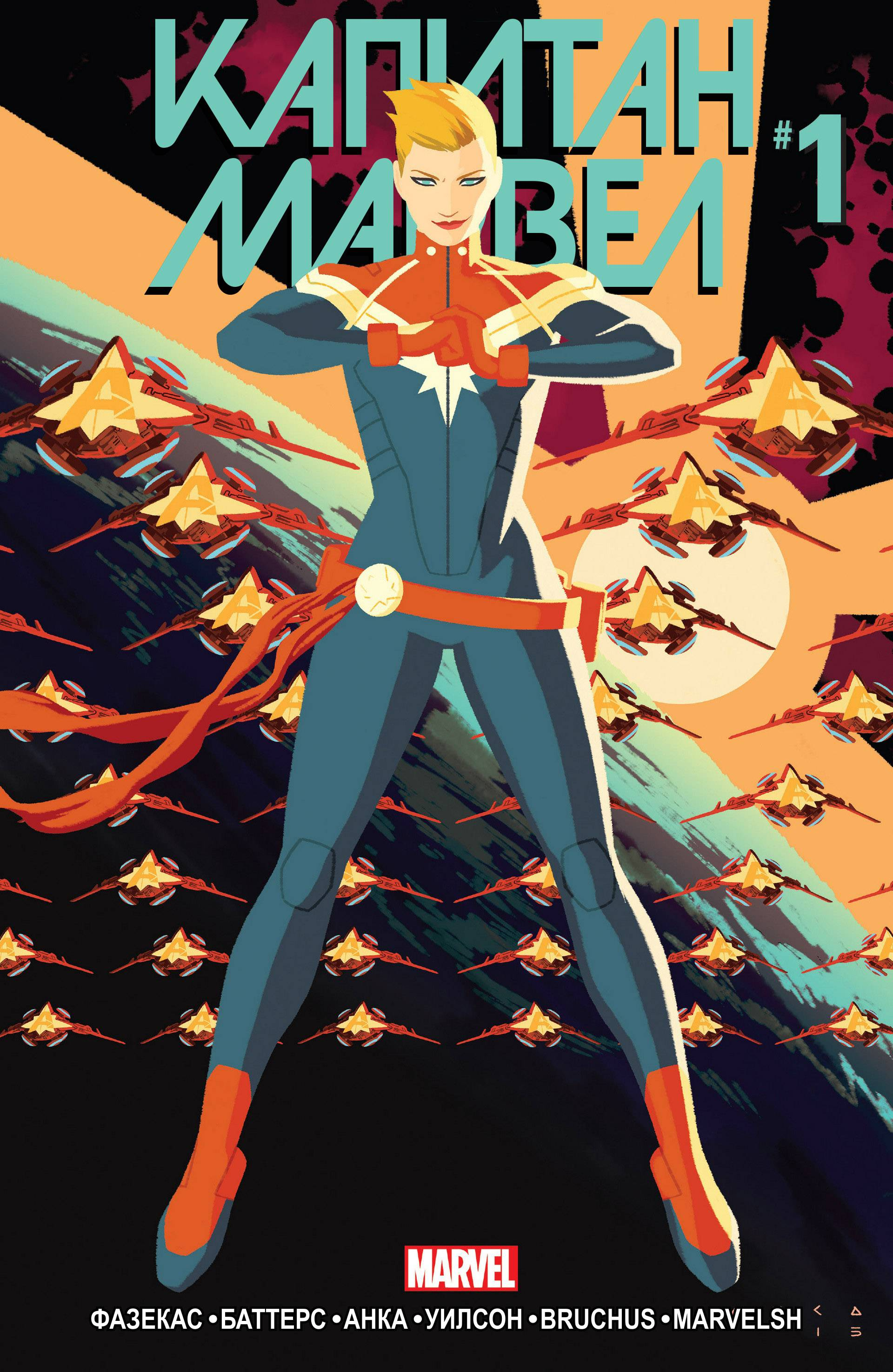 Капитан Марвел №1 онлайн