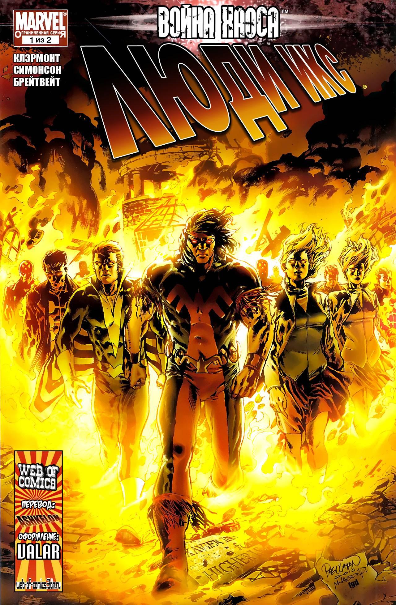 Война Хаоса: Люди X №1 онлайн