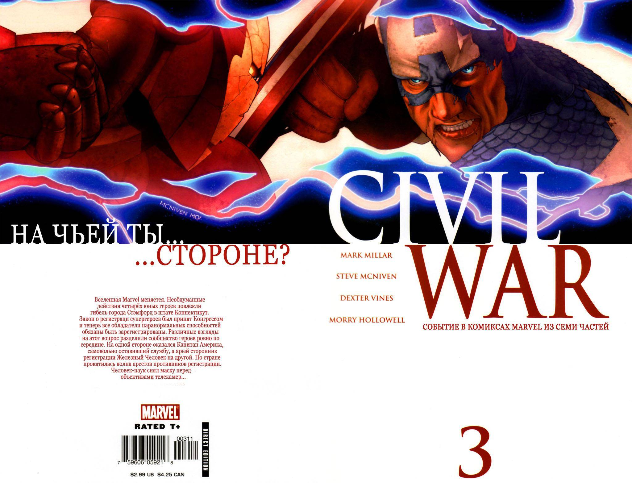 Гражданская война №3 онлайн