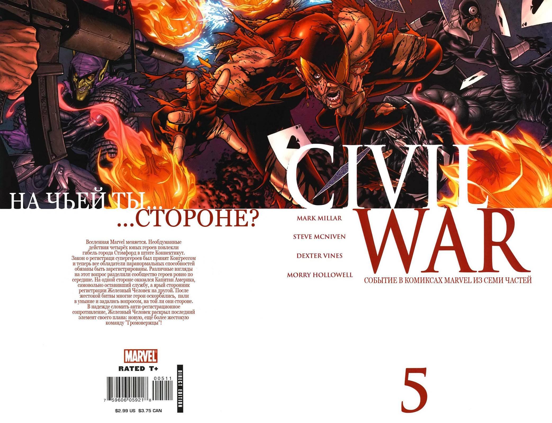 Гражданская война №5 онлайн
